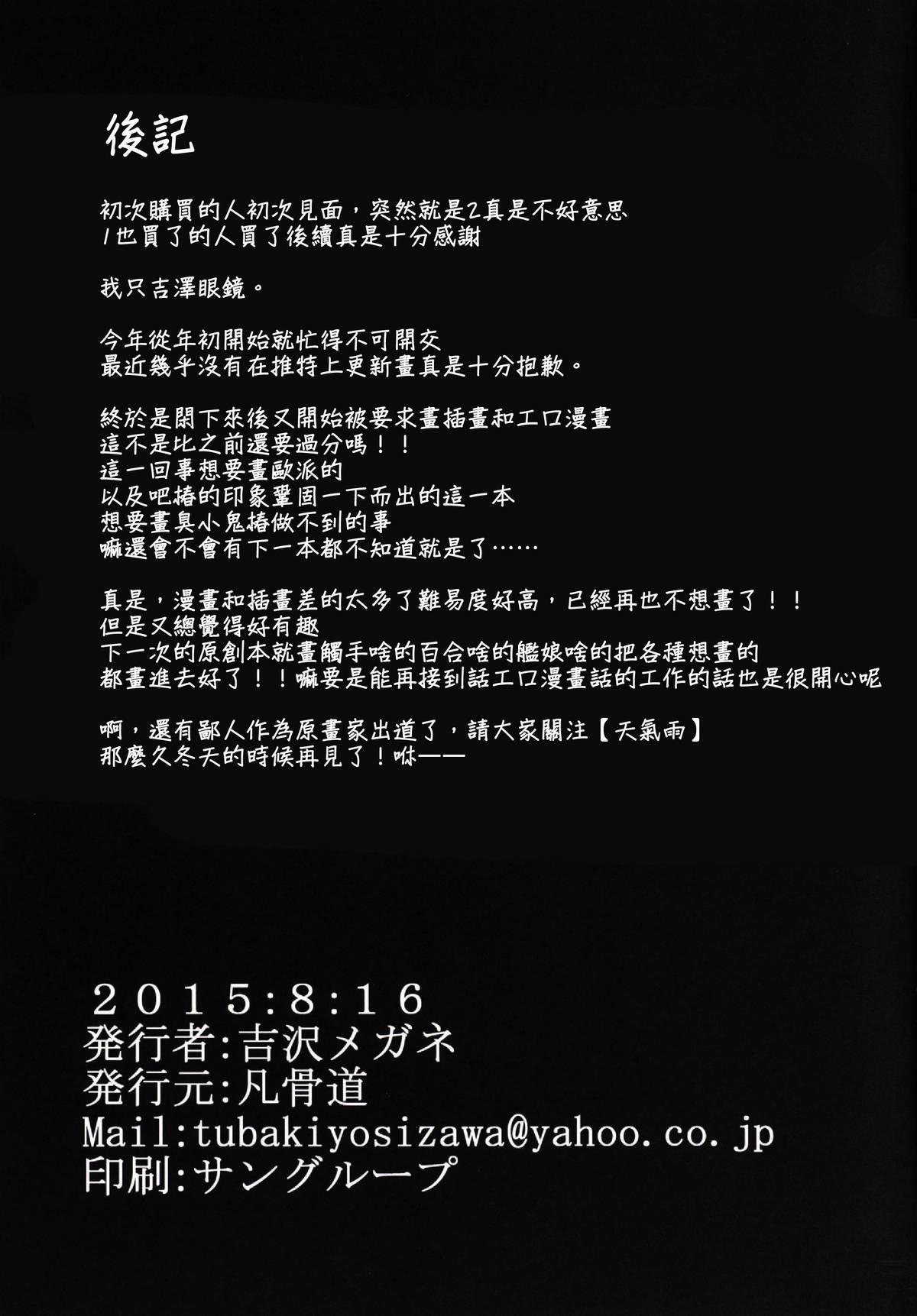 Osozaki no Hana Ni 20