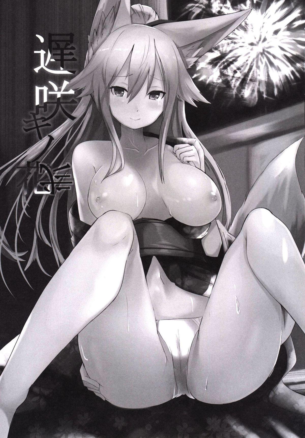 Osozaki no Hana Ni 2
