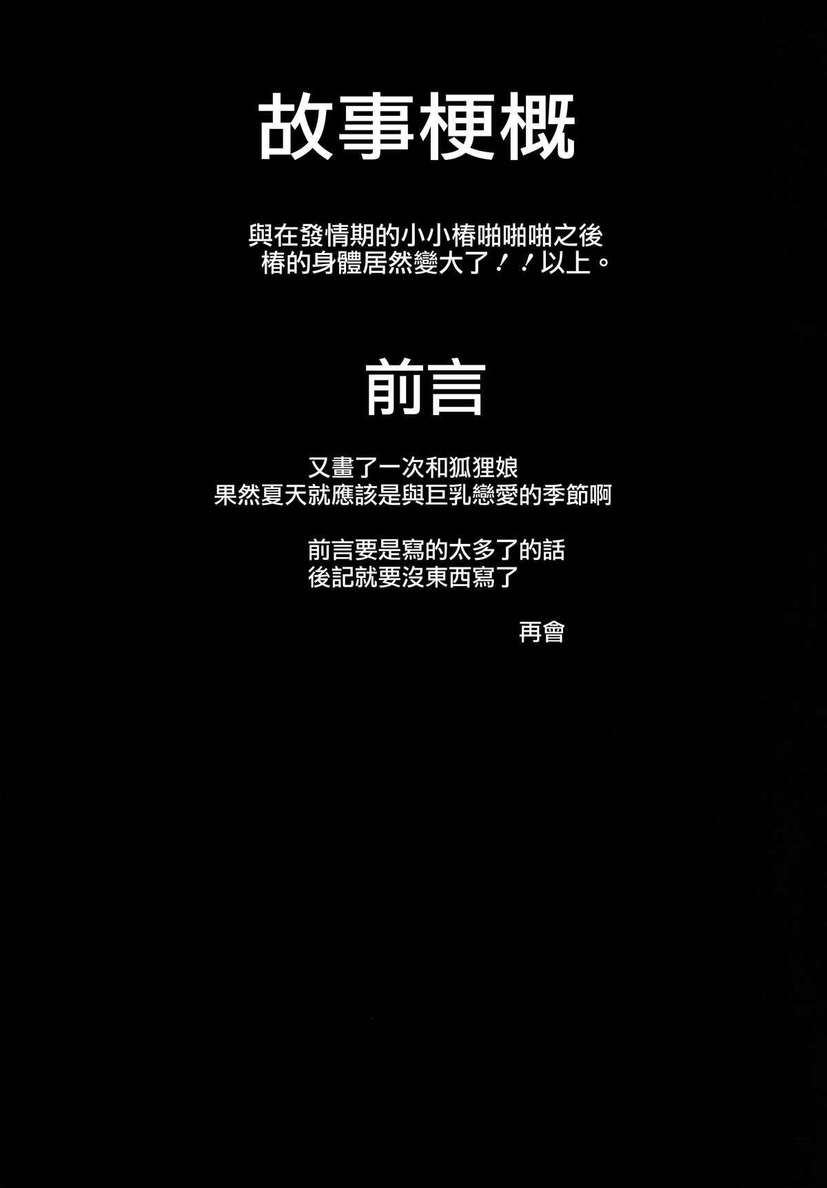 Osozaki no Hana Ni 3