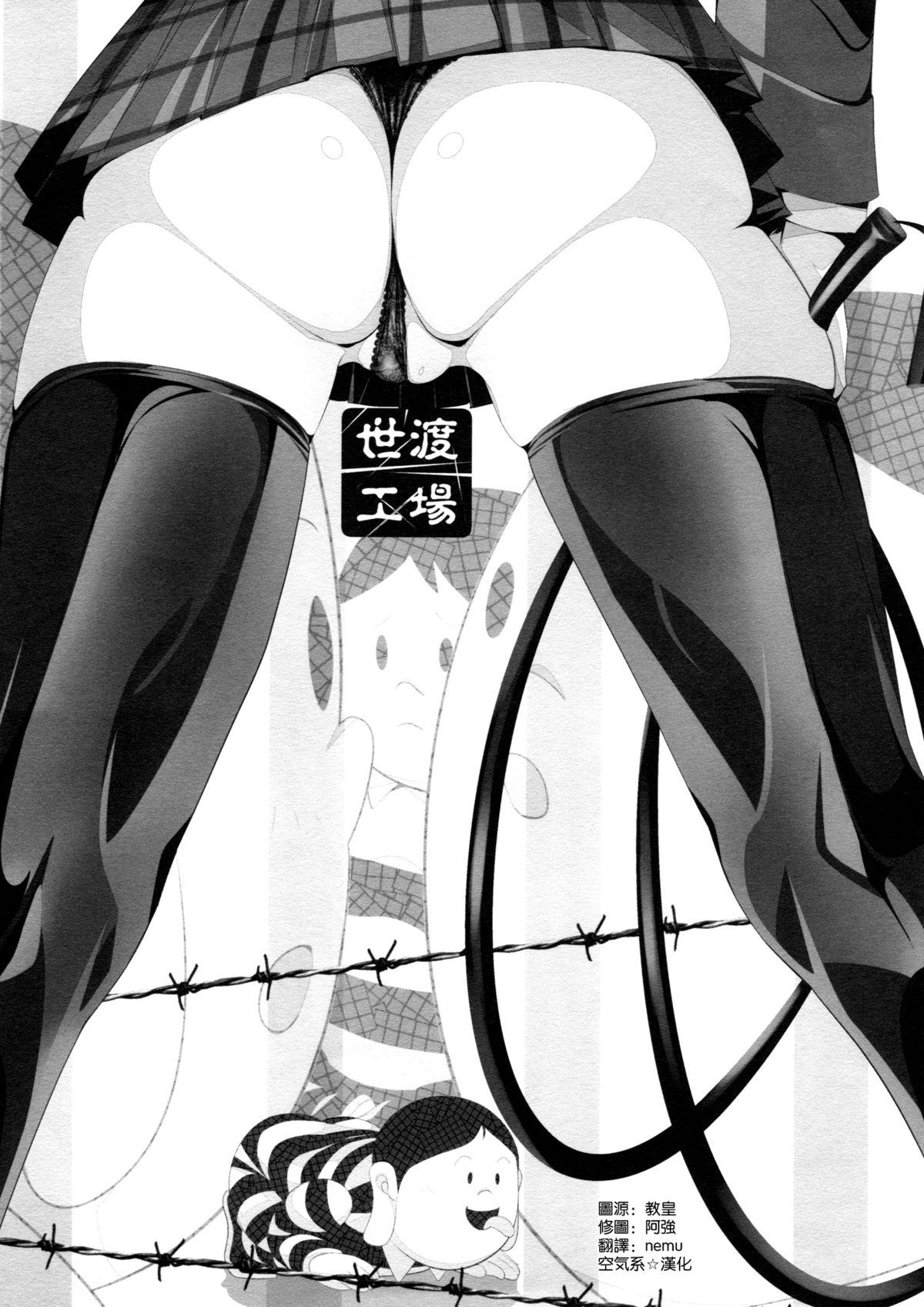Boku no Dorei Nikki 7