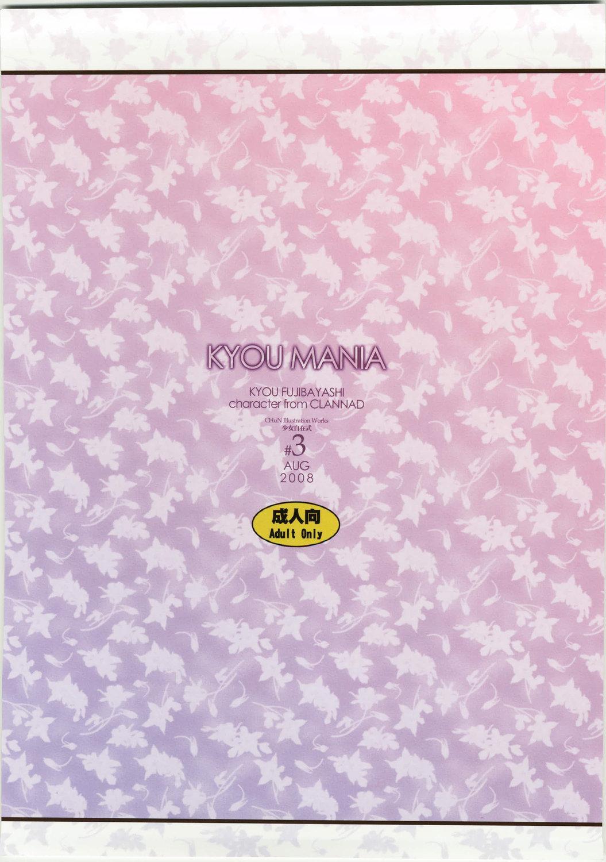 KYOU MANIA 23