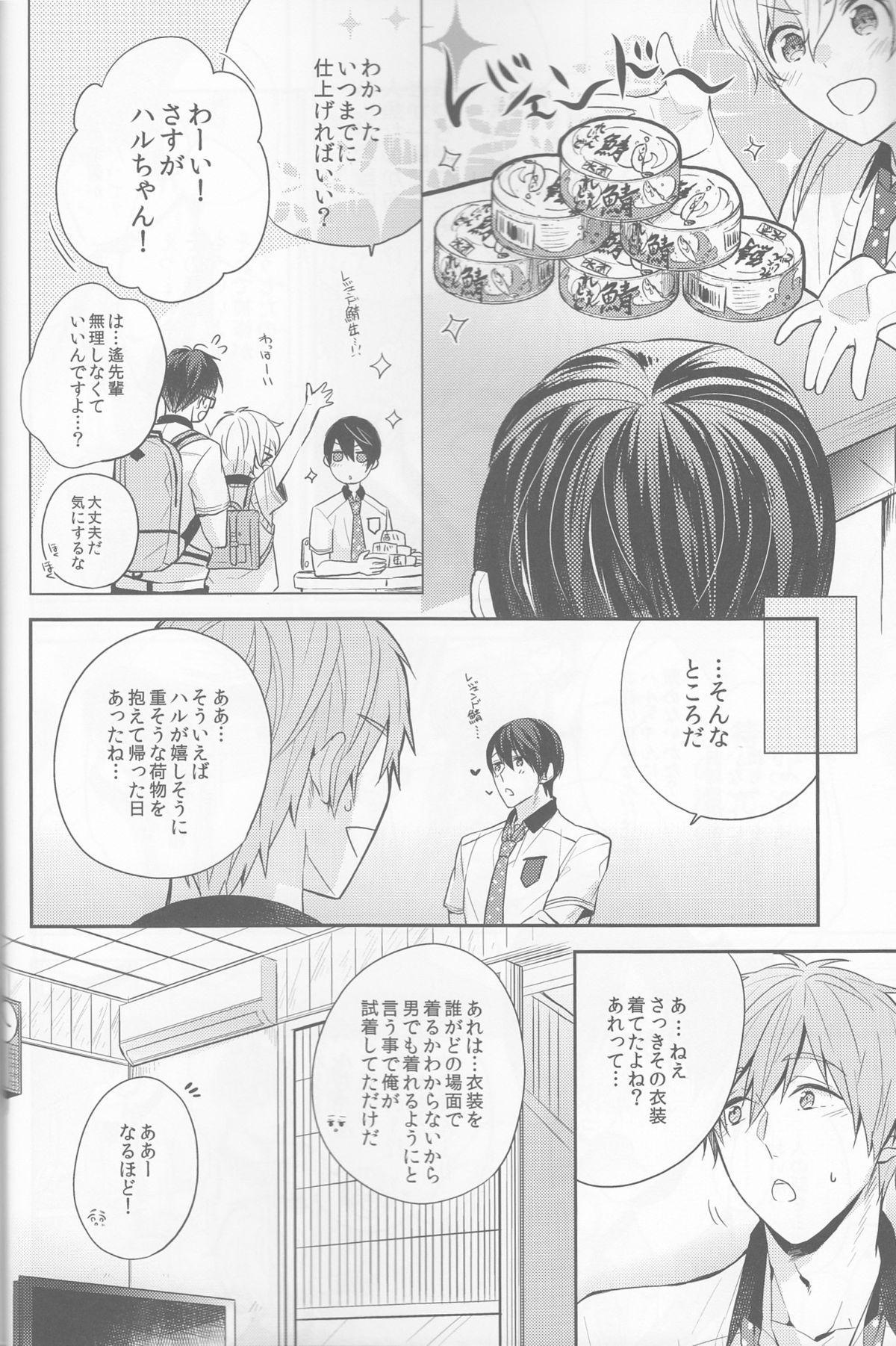 Manatsu no hakuchuumu 10