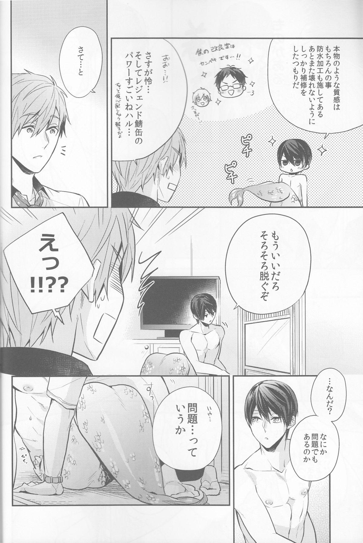 Manatsu no hakuchuumu 14