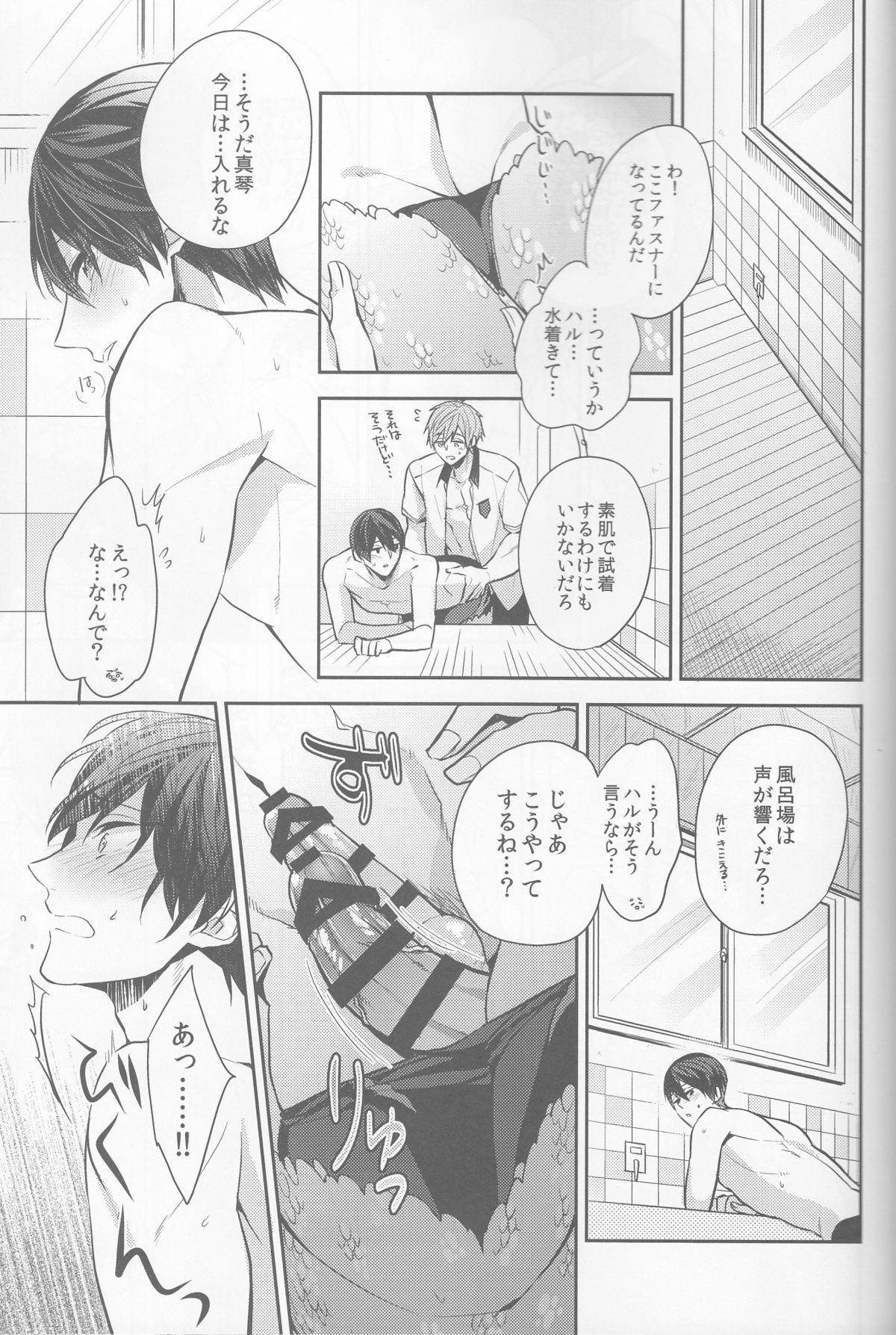 Manatsu no hakuchuumu 17