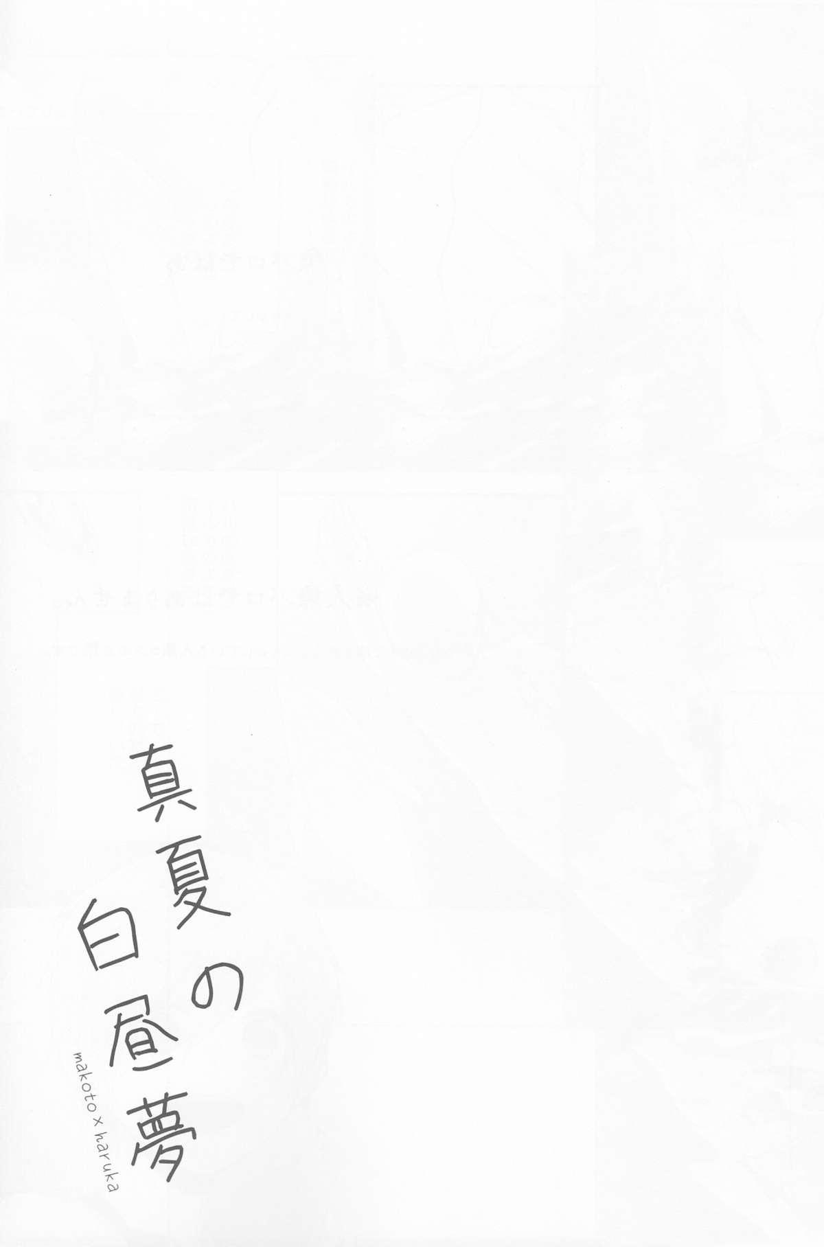 Manatsu no hakuchuumu 1