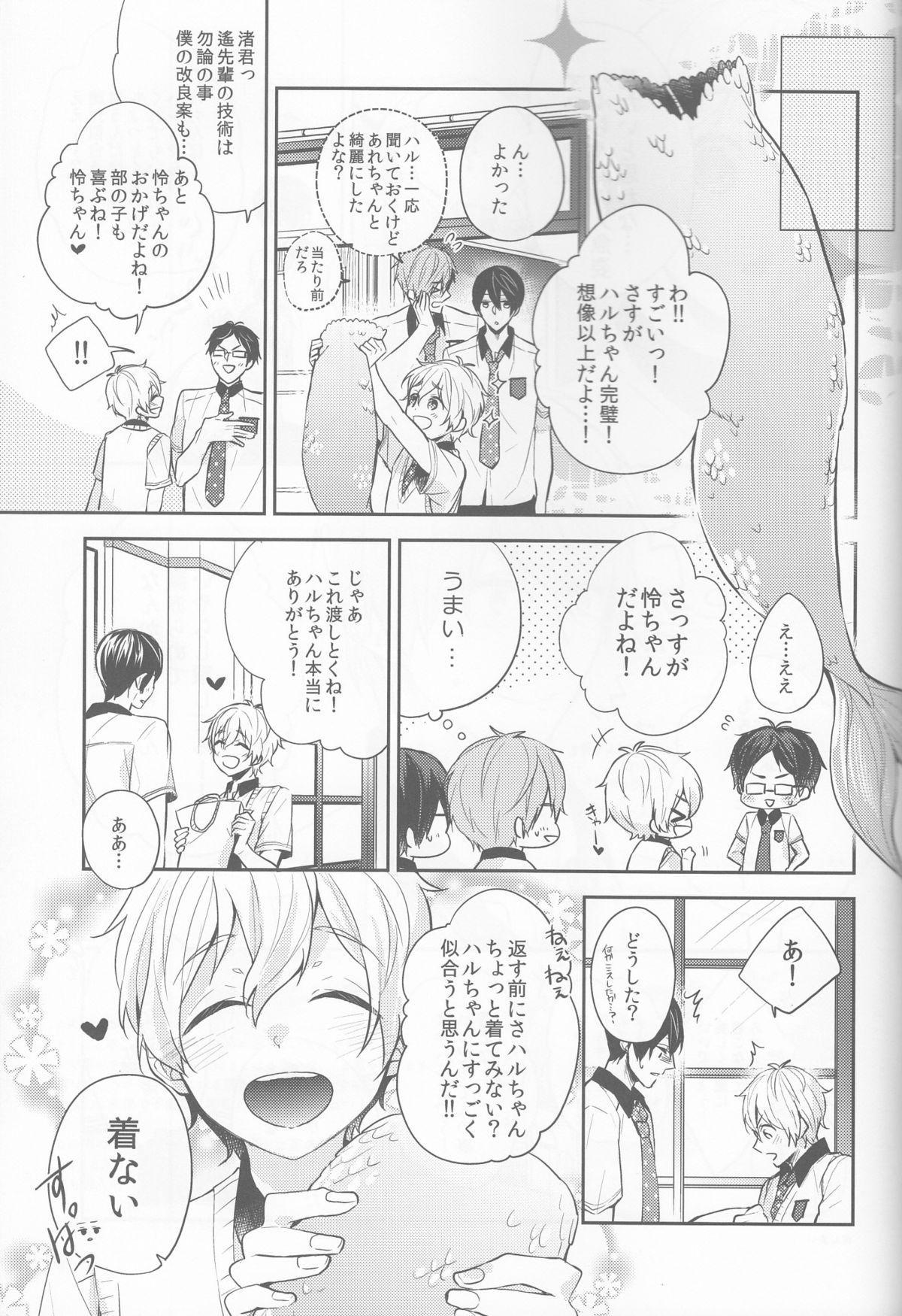 Manatsu no hakuchuumu 25