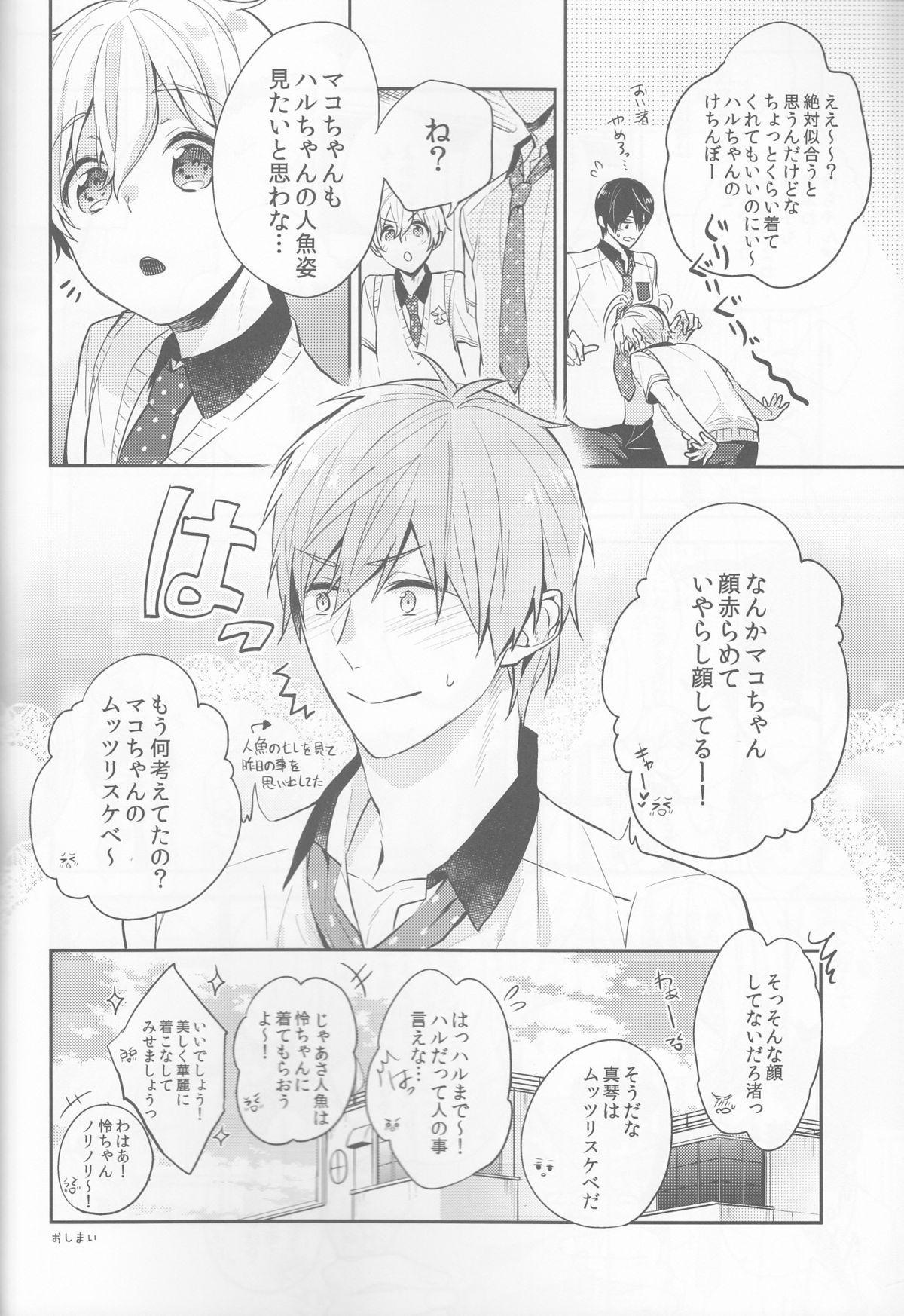 Manatsu no hakuchuumu 26