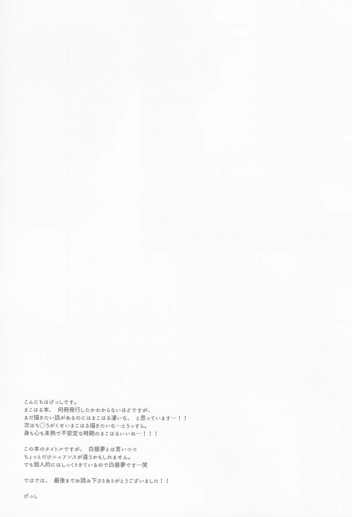 Manatsu no hakuchuumu 27
