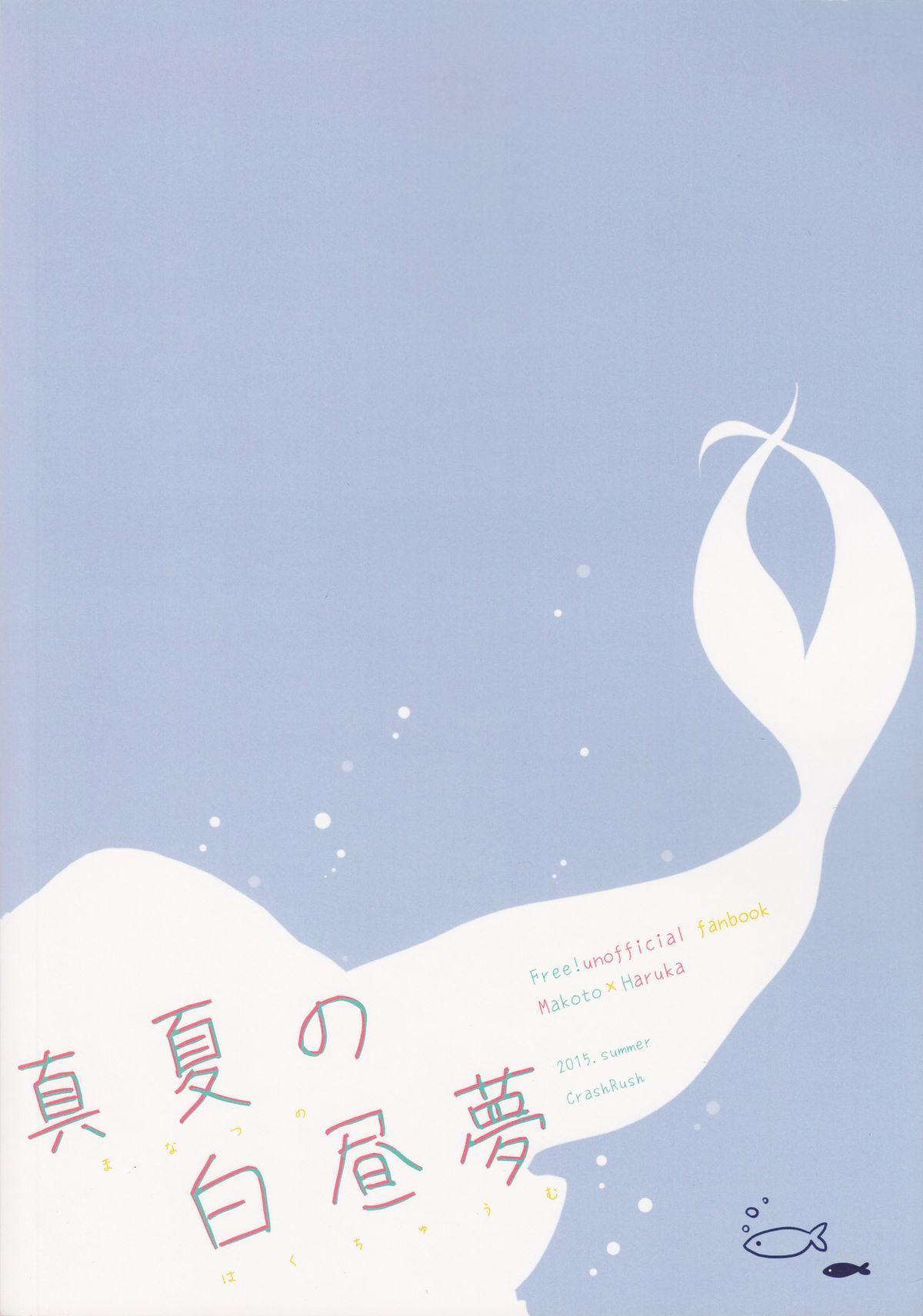 Manatsu no hakuchuumu 28