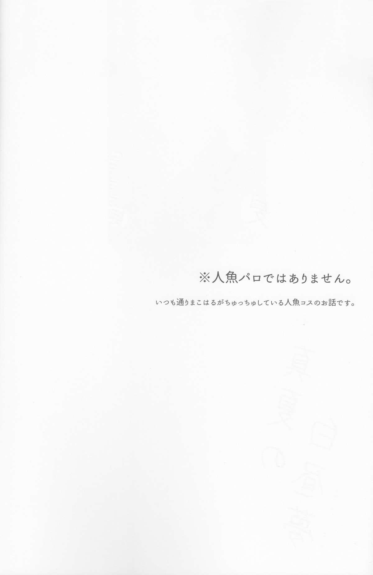 Manatsu no hakuchuumu 2