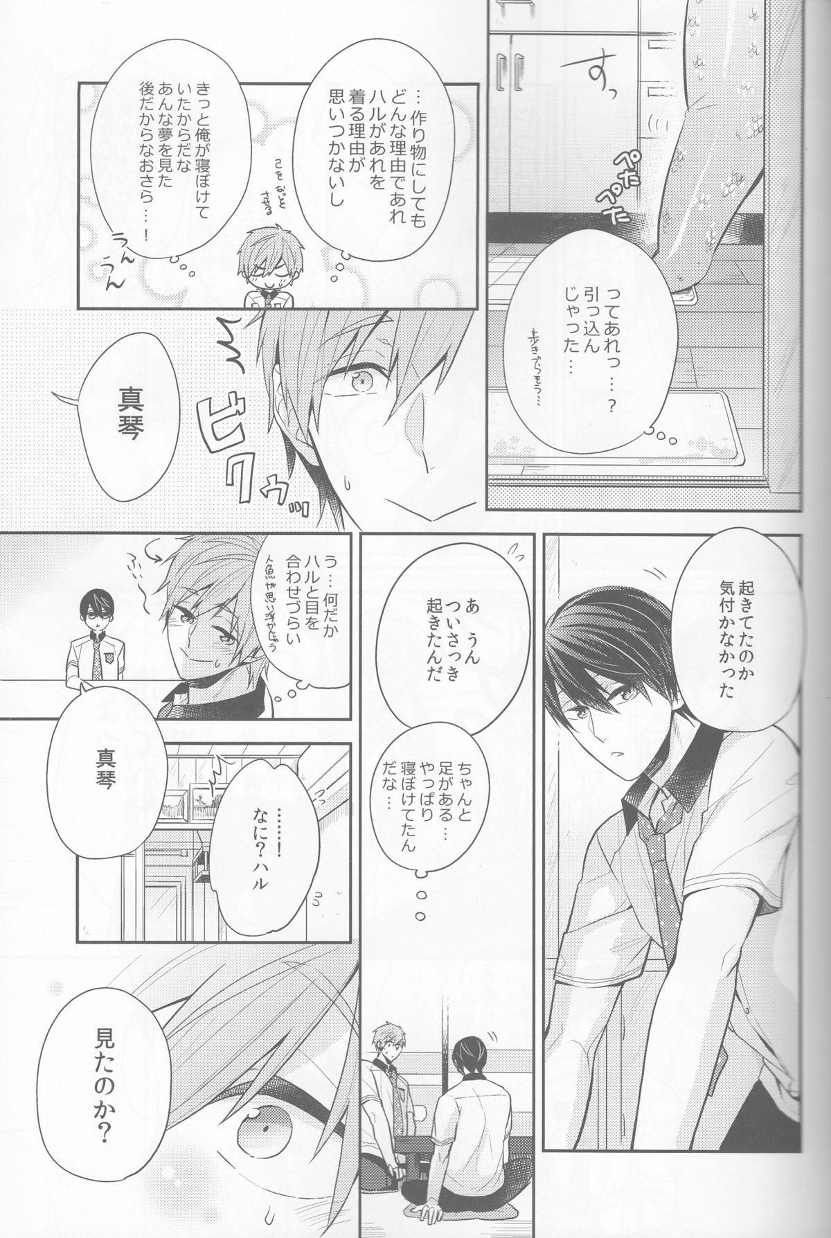 Manatsu no hakuchuumu 7