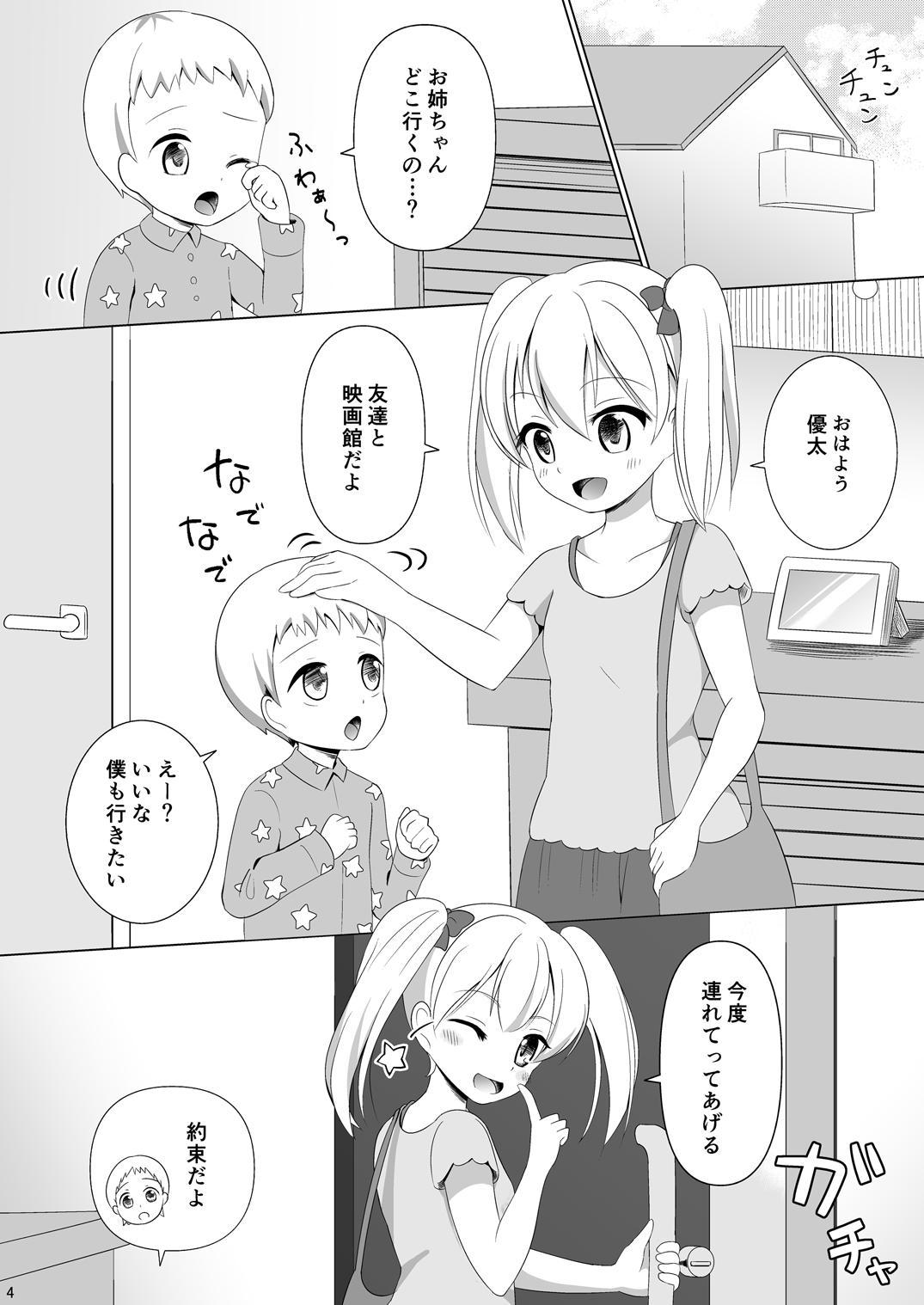 Mesuana Roshutsu Gakuen Daisanwa 3