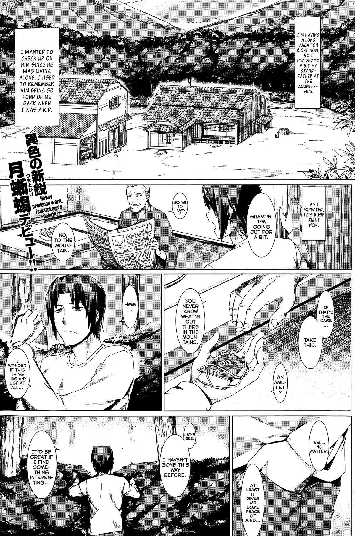 Musume to Kawazu 0