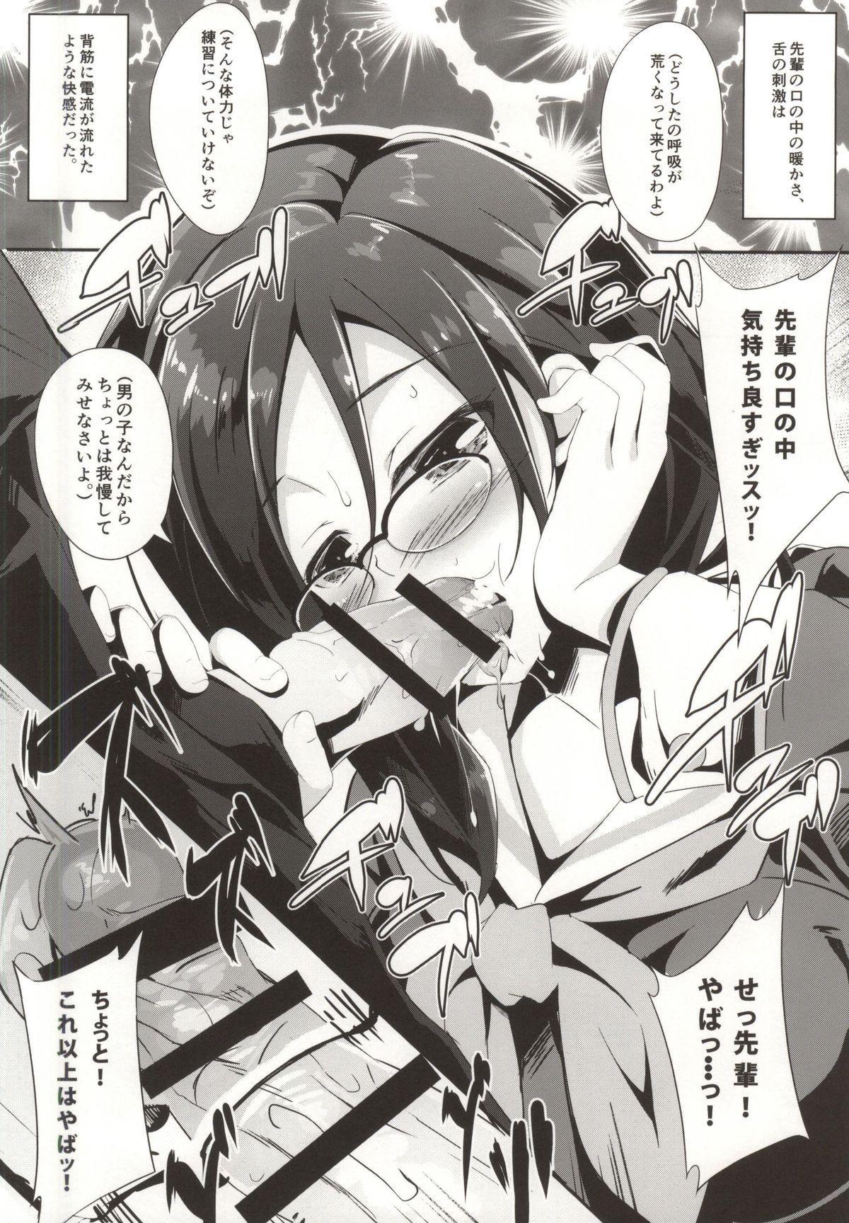Asuka Senpai Shidou Naka 6
