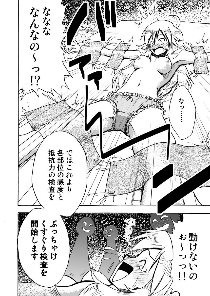 Shiritsu Kusuguri Gakuen Hoshii Miki no Kusuguri Shintai Kensa 10