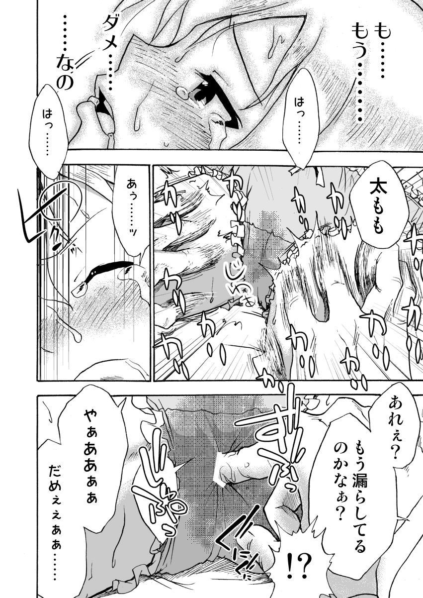 Shiritsu Kusuguri Gakuen Hoshii Miki no Kusuguri Shintai Kensa 16