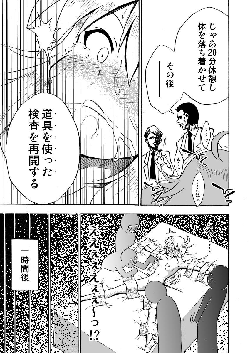 Shiritsu Kusuguri Gakuen Hoshii Miki no Kusuguri Shintai Kensa 19