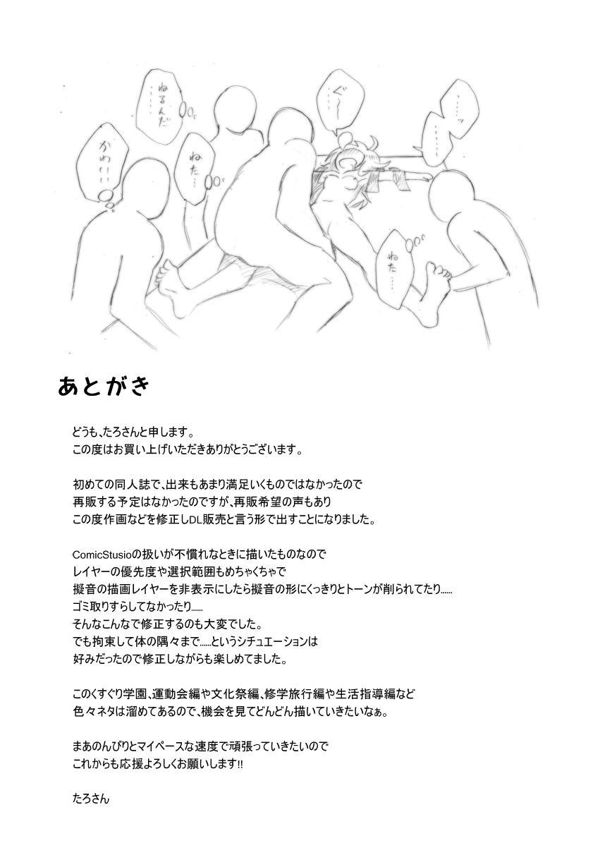 Shiritsu Kusuguri Gakuen Hoshii Miki no Kusuguri Shintai Kensa 27
