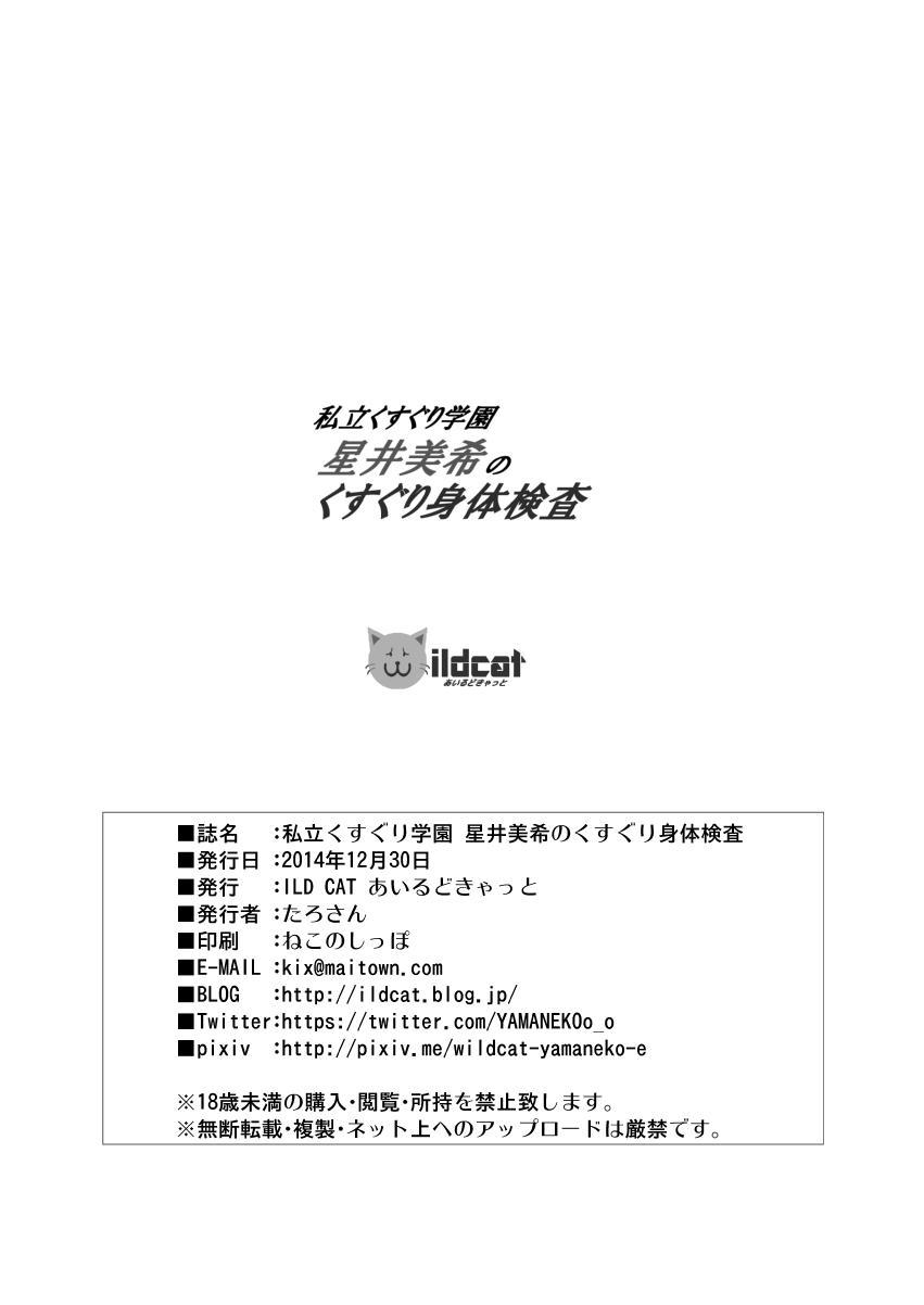 Shiritsu Kusuguri Gakuen Hoshii Miki no Kusuguri Shintai Kensa 34