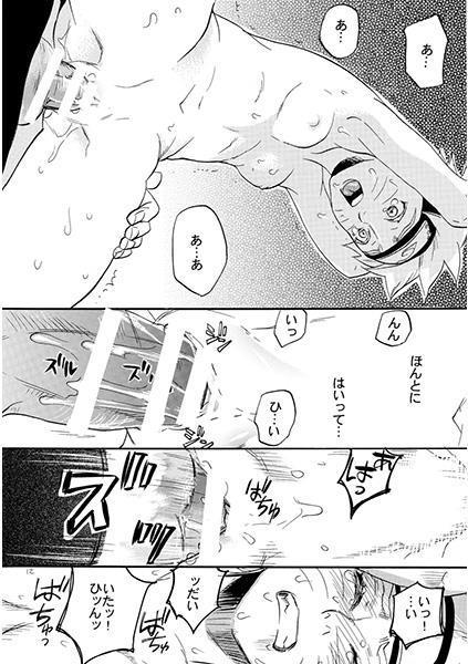 [Mikayla (Imai Hanako)] Surīmanseru ga iroiro okashī(Naruto)sample 3