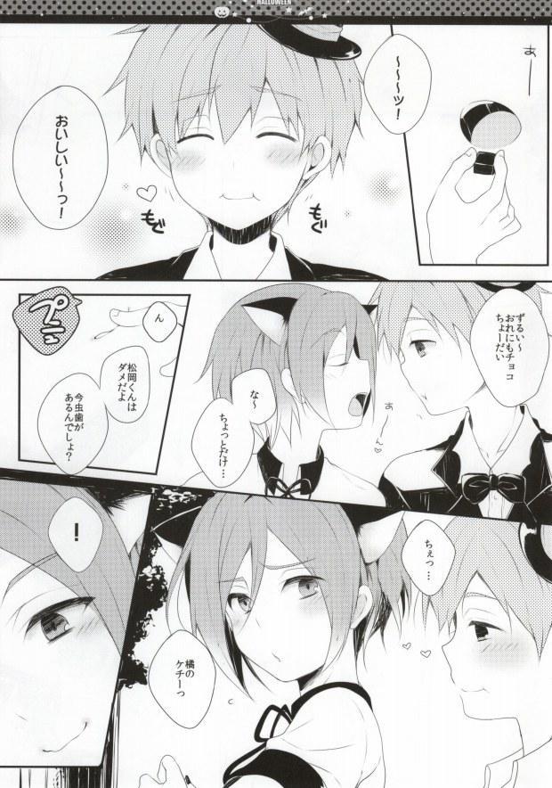 Halloween wa Futari de Asobo! 1