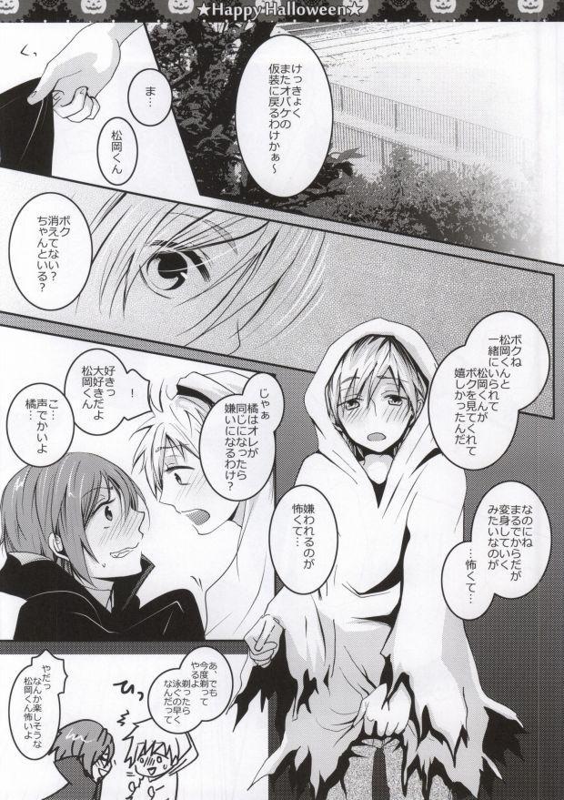 Halloween wa Futari de Asobo! 21
