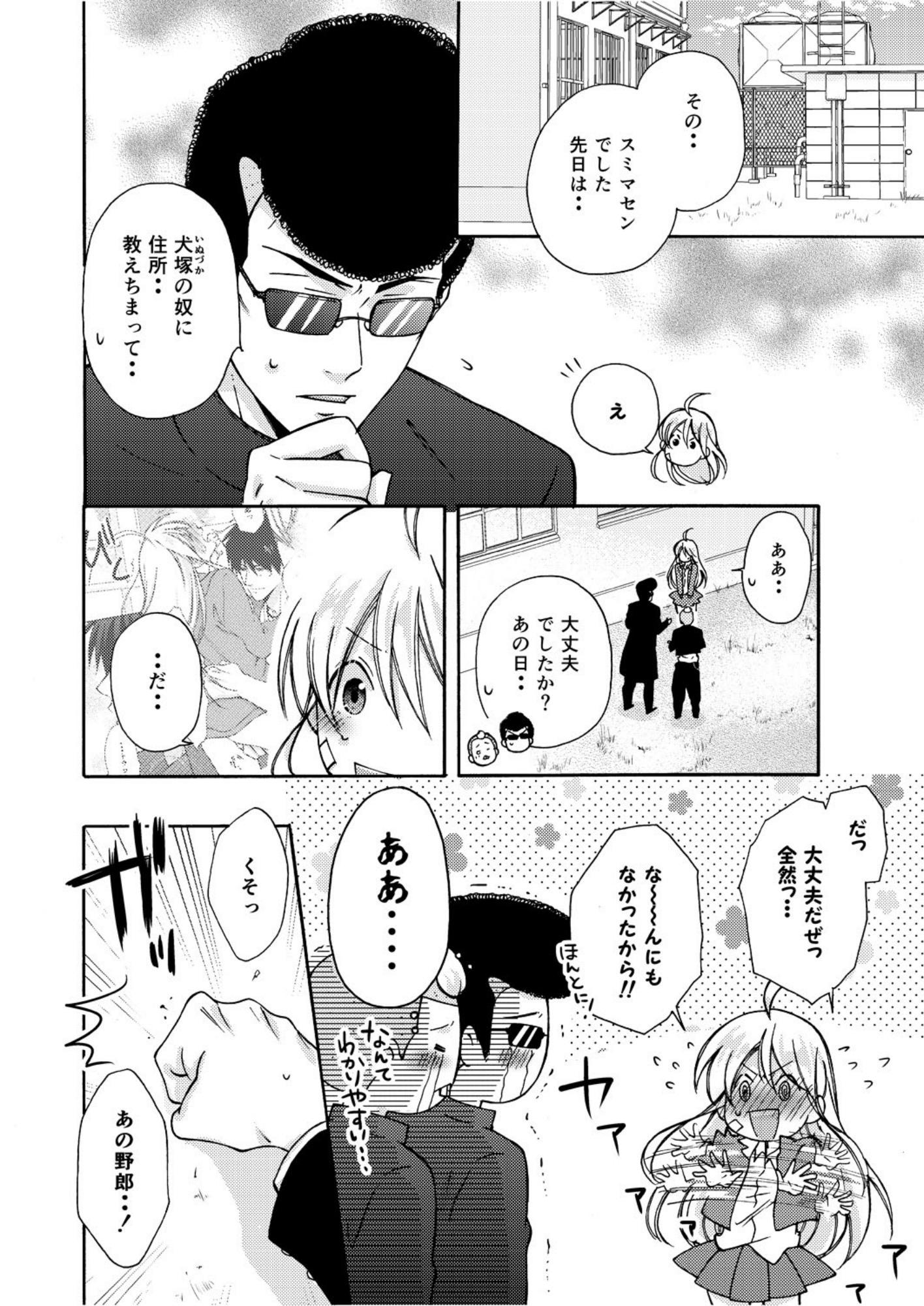 Nyotaika Yankee Gakuen ☆ Ore no Hajimete, Nerawaretemasu. 5 18