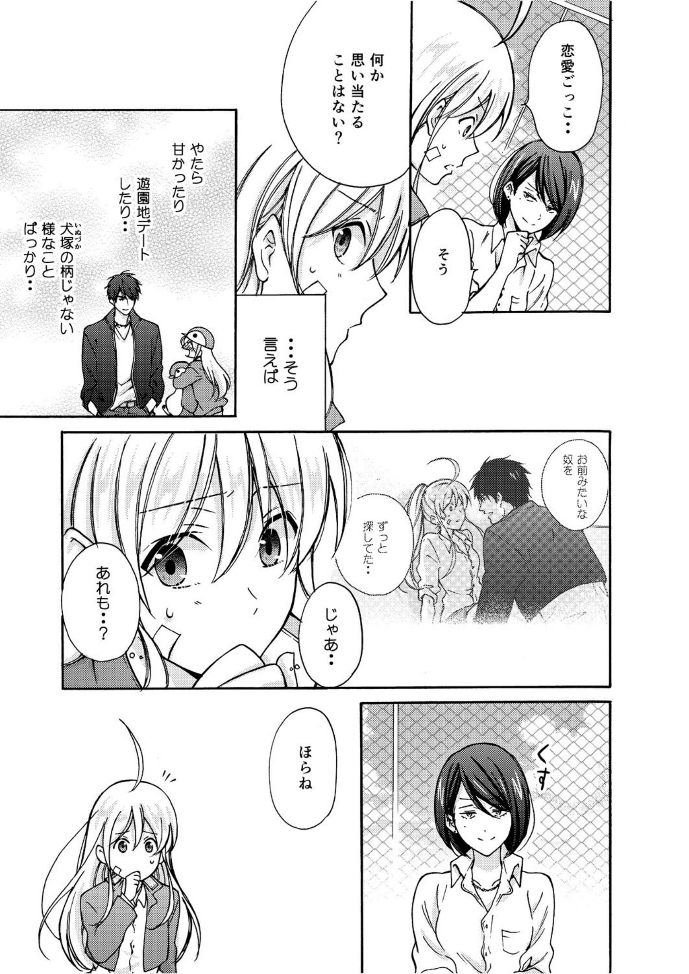 Nyotaika Yankee Gakuen ☆ Ore no Hajimete, Nerawaretemasu. 5 1