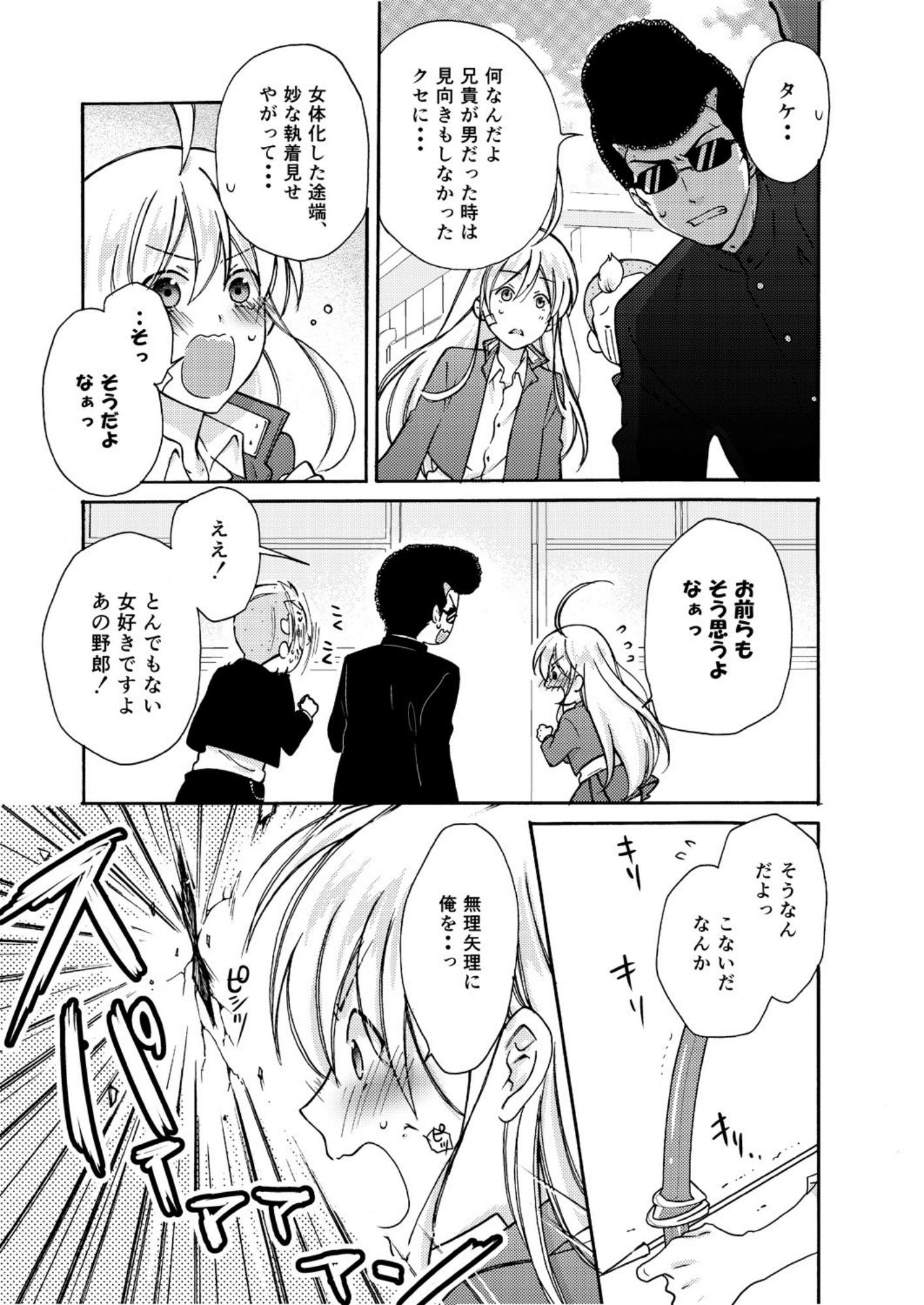 Nyotaika Yankee Gakuen ☆ Ore no Hajimete, Nerawaretemasu. 5 19