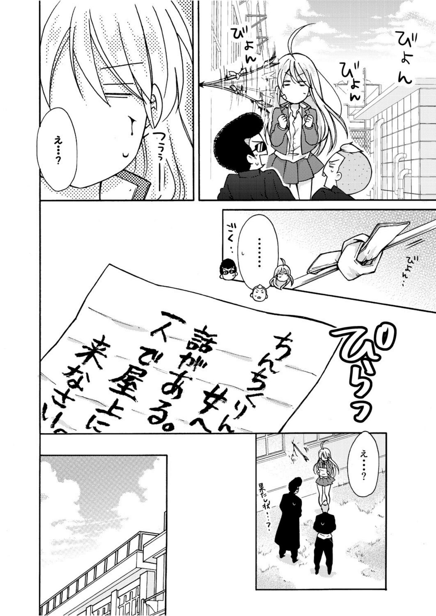 Nyotaika Yankee Gakuen ☆ Ore no Hajimete, Nerawaretemasu. 5 20