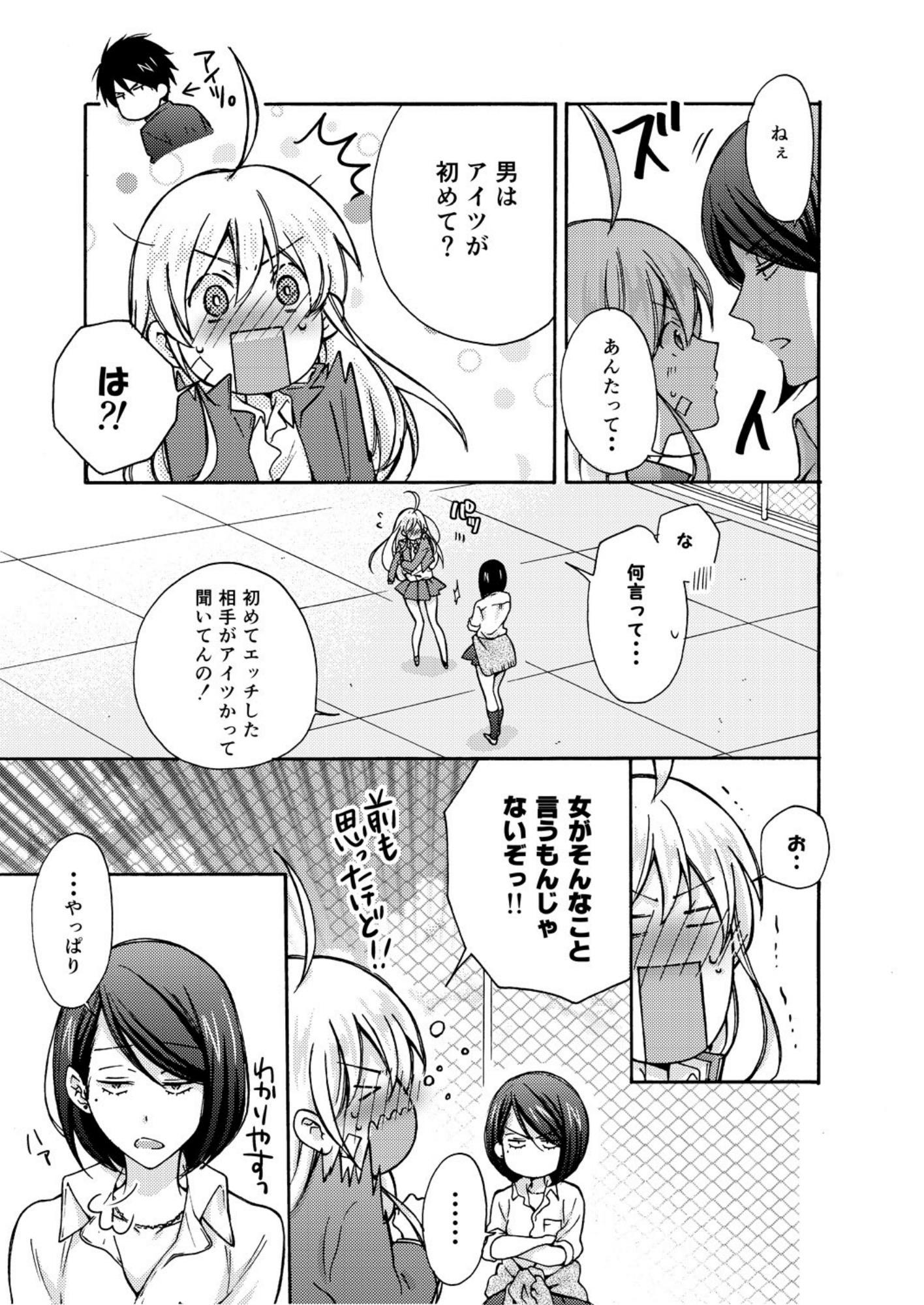 Nyotaika Yankee Gakuen ☆ Ore no Hajimete, Nerawaretemasu. 5 23