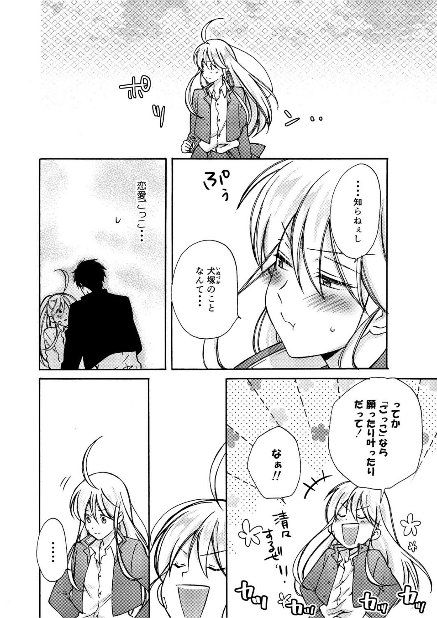 Nyotaika Yankee Gakuen ☆ Ore no Hajimete, Nerawaretemasu. 5 4