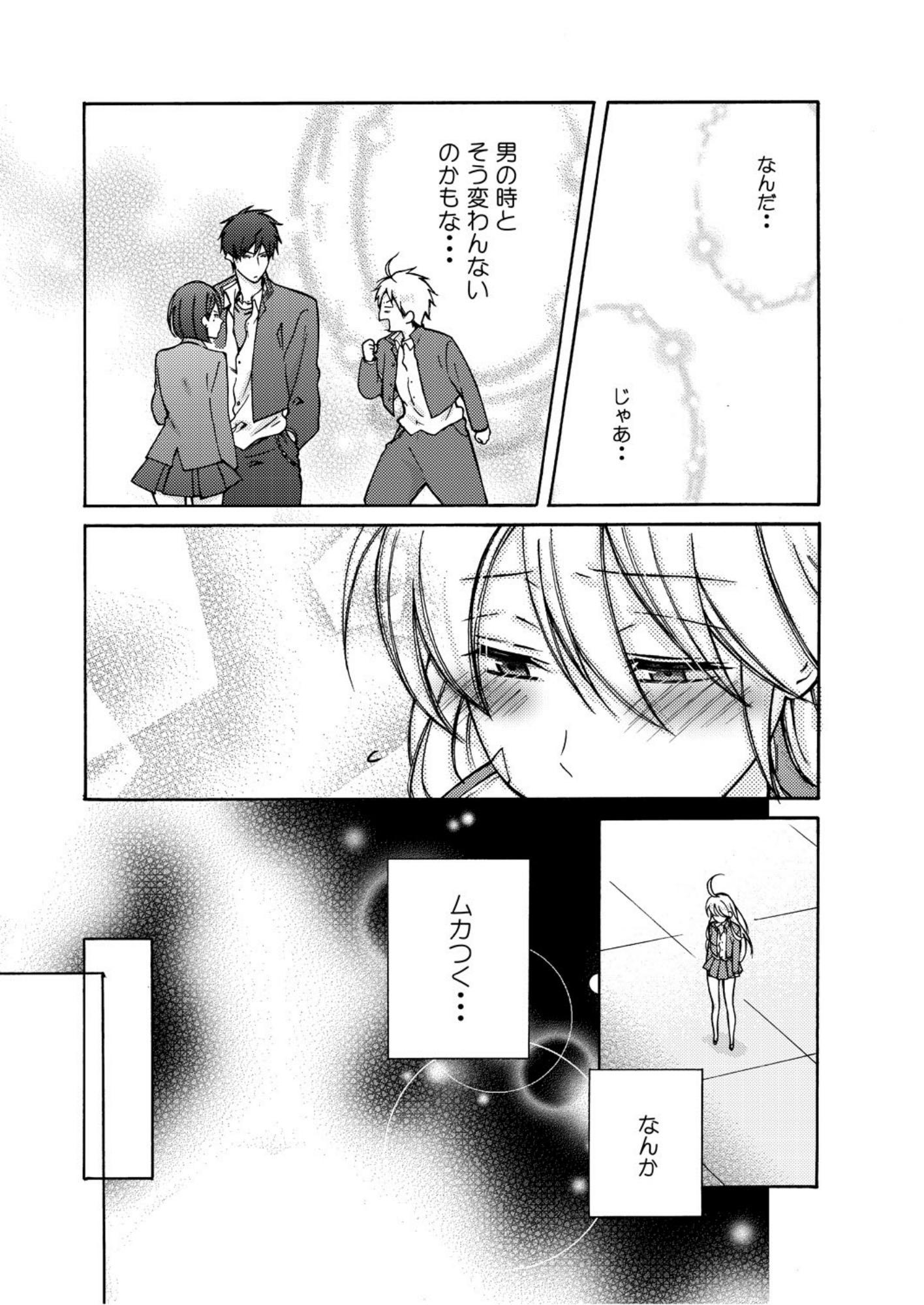 Nyotaika Yankee Gakuen ☆ Ore no Hajimete, Nerawaretemasu. 5 5