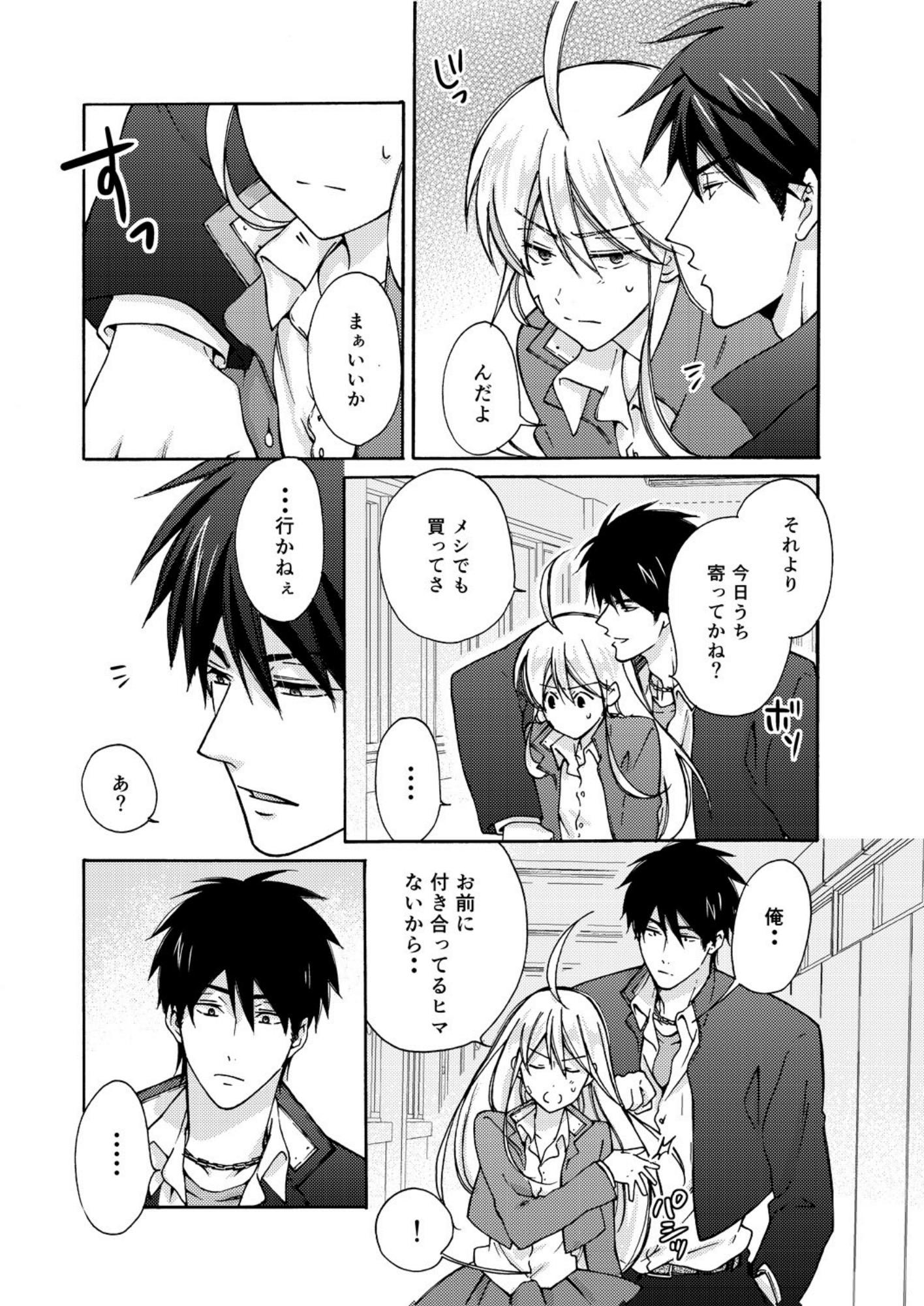 Nyotaika Yankee Gakuen ☆ Ore no Hajimete, Nerawaretemasu. 5 7