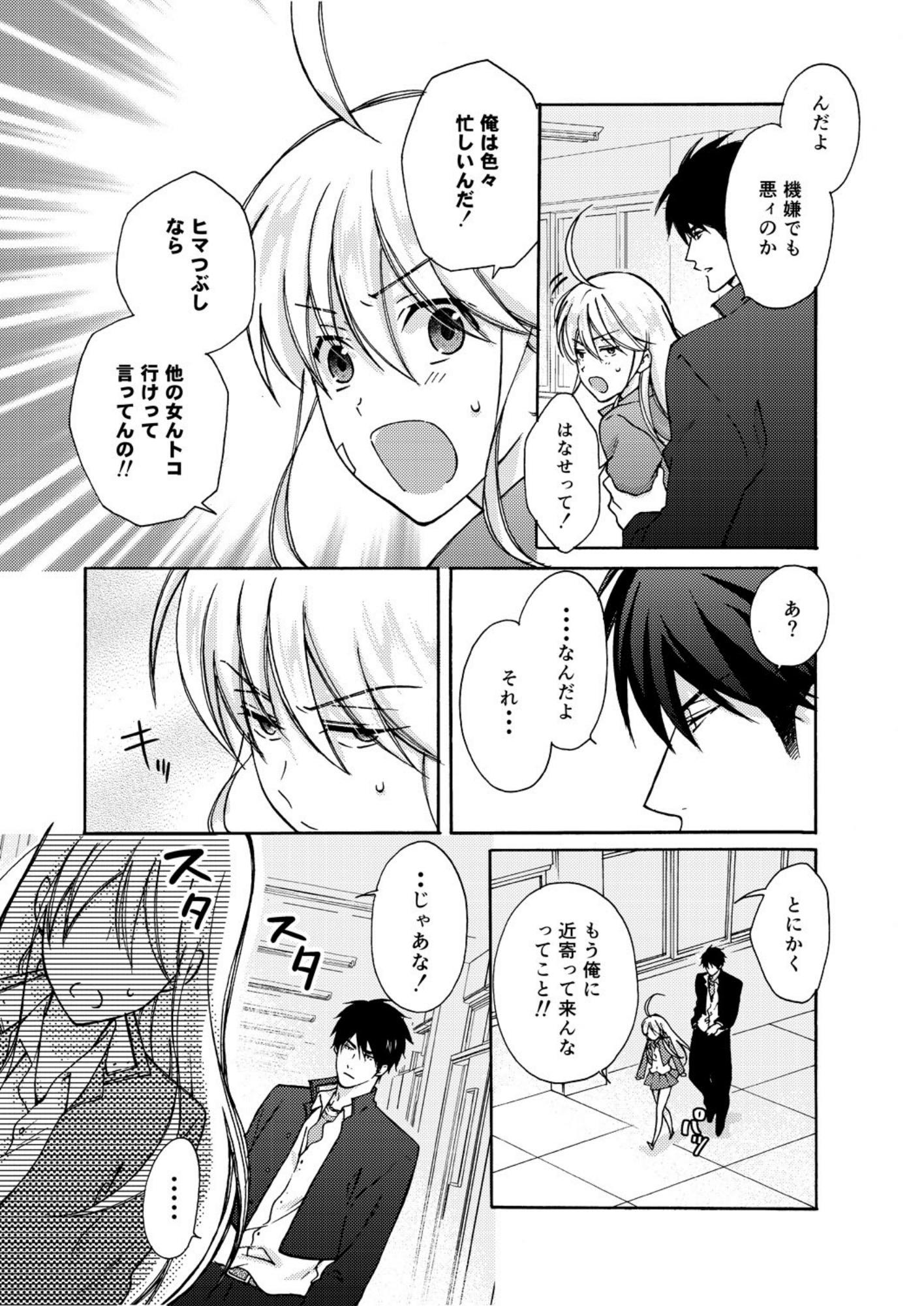Nyotaika Yankee Gakuen ☆ Ore no Hajimete, Nerawaretemasu. 5 8