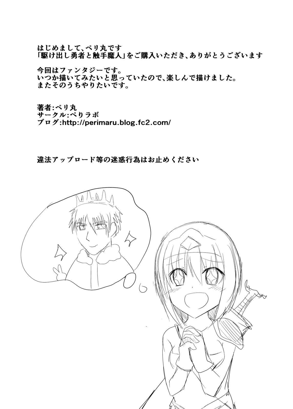 Kakedashi Yuusha VS Shokushu Majin | Novice Hero VS Tentacle Demon 25