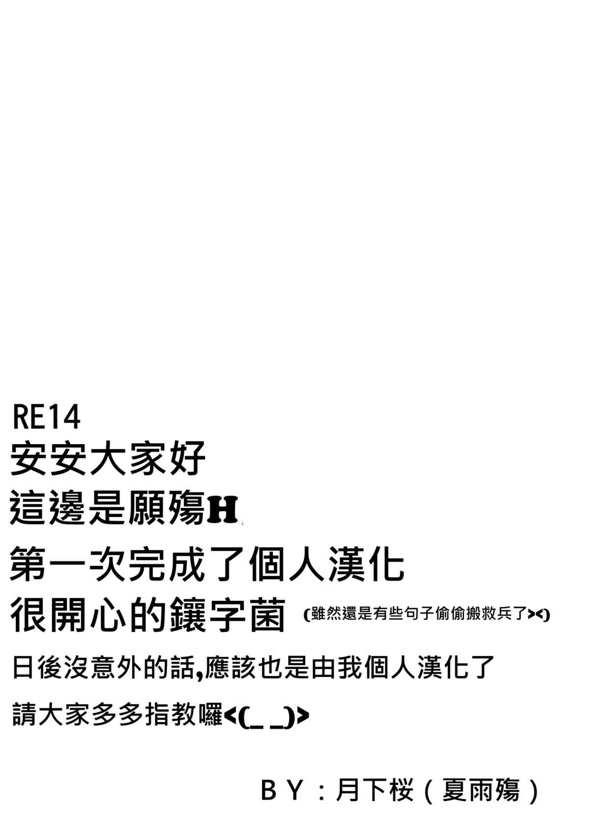 RE 14 29