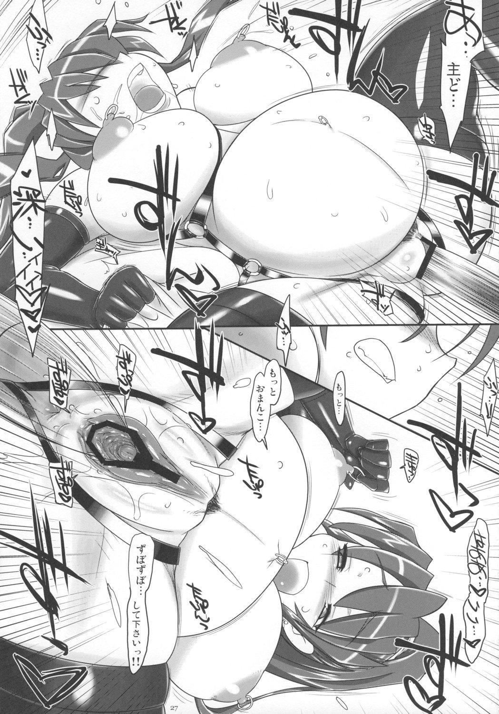 Touka Rekiran to Shite, Rika Kanbashi 25