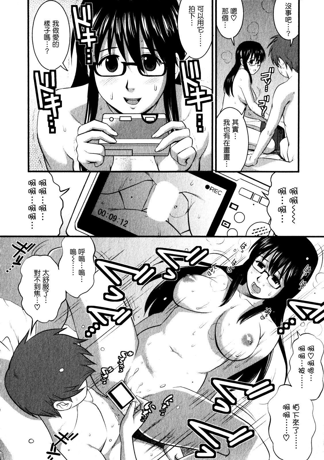 Otaku no Megami-san 1 99