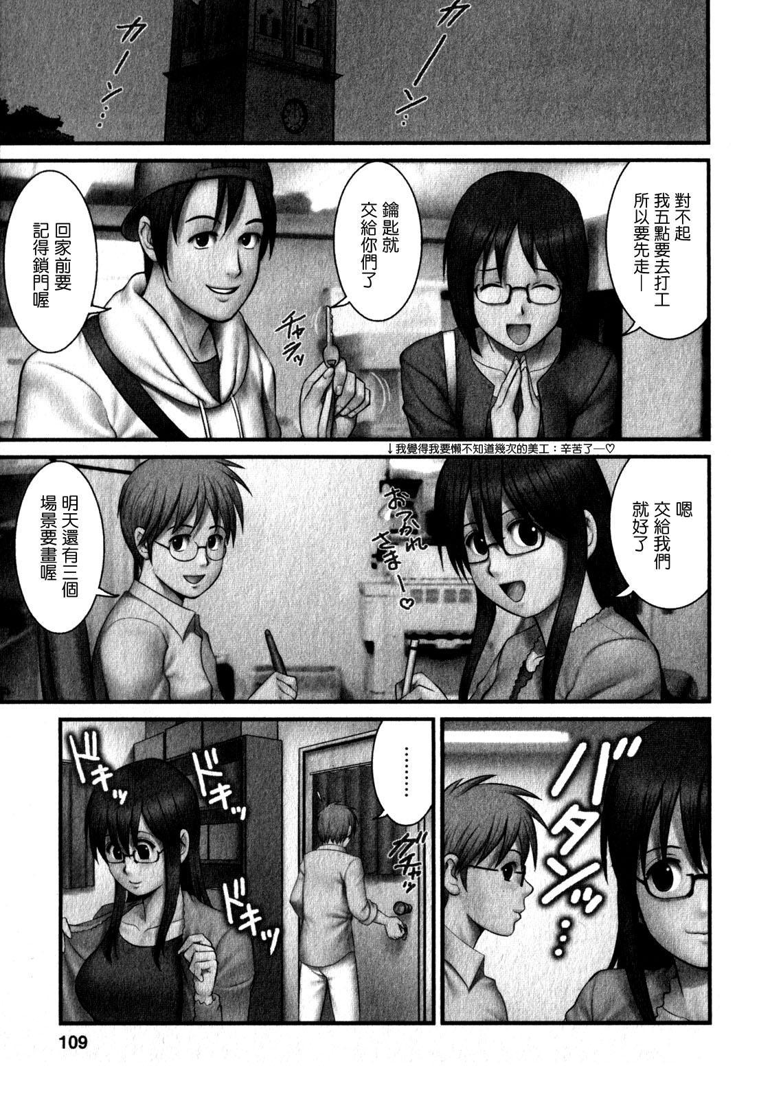 Otaku no Megami-san 1 106