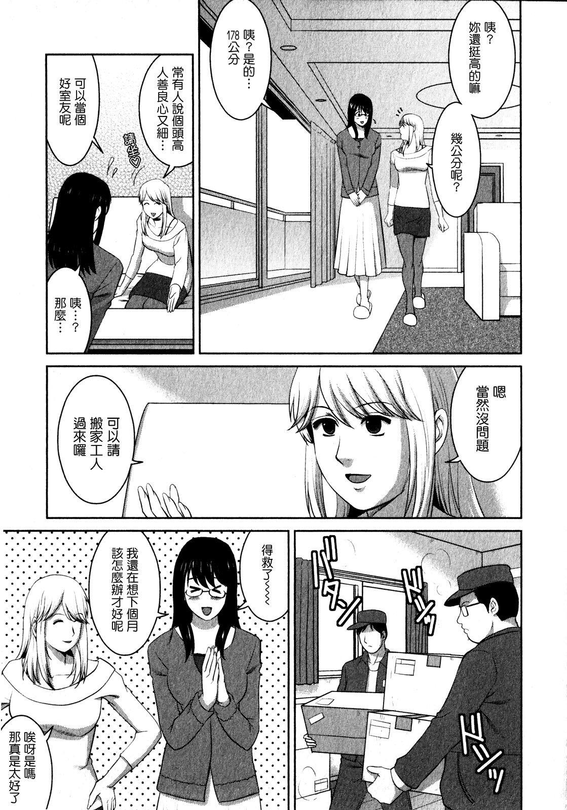 Otaku no Megami-san 1 10