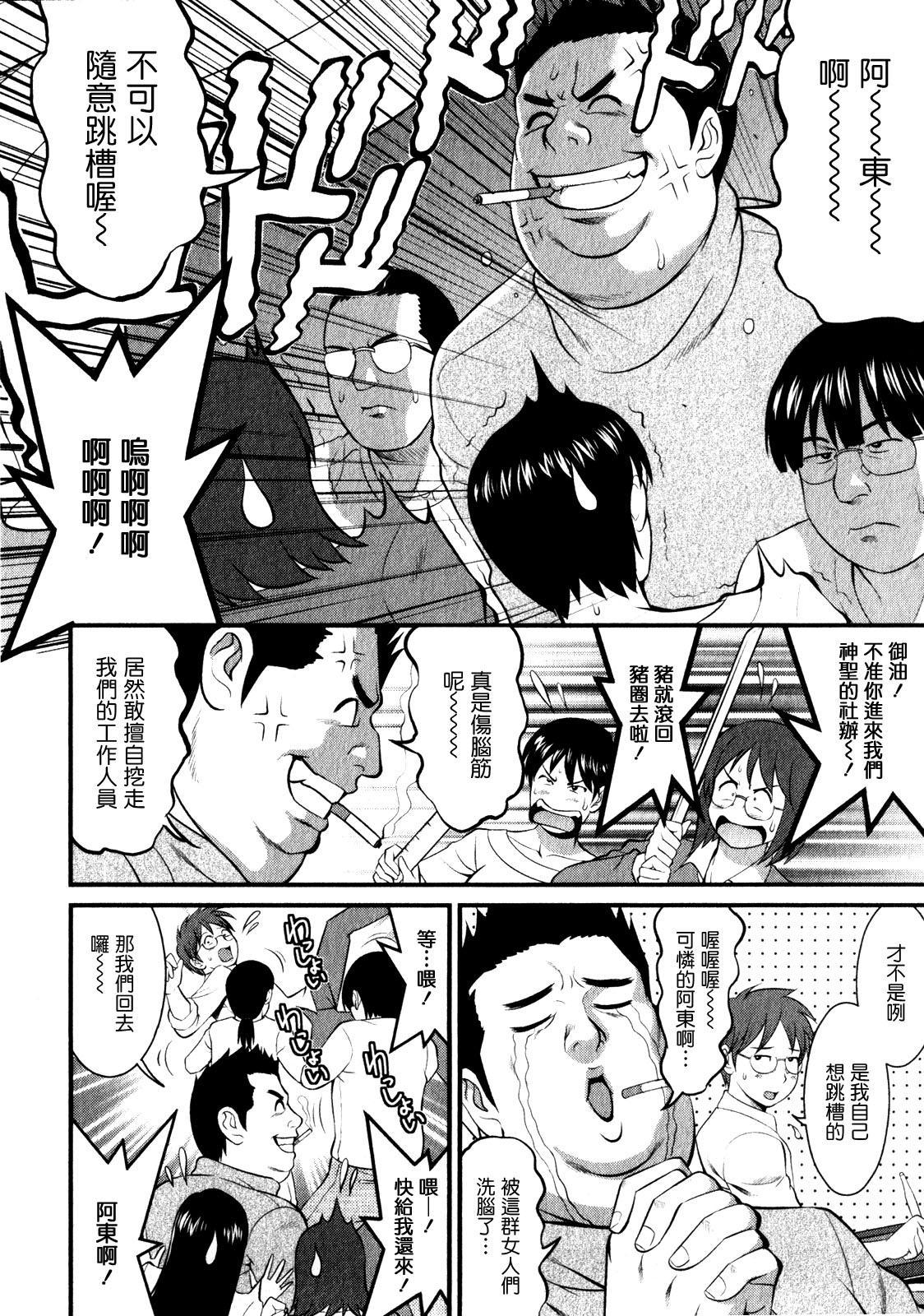 Otaku no Megami-san 1 111