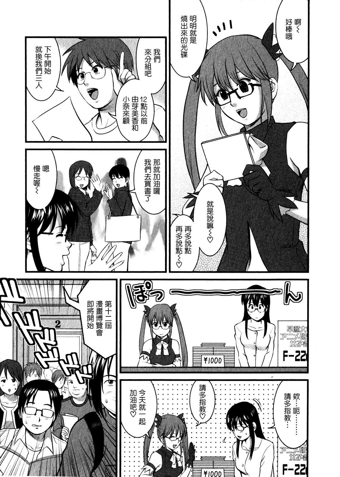 Otaku no Megami-san 1 114
