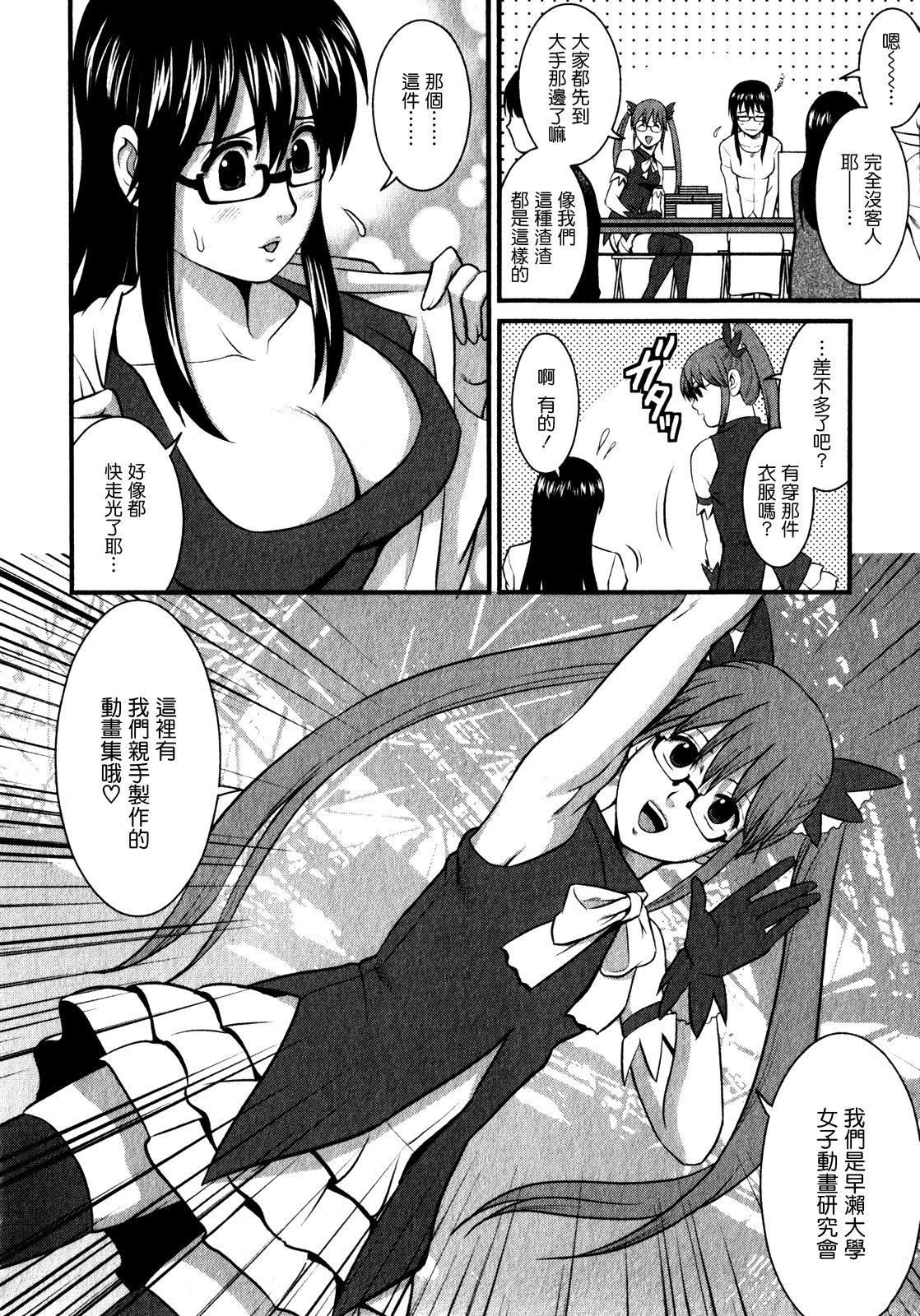 Otaku no Megami-san 1 115