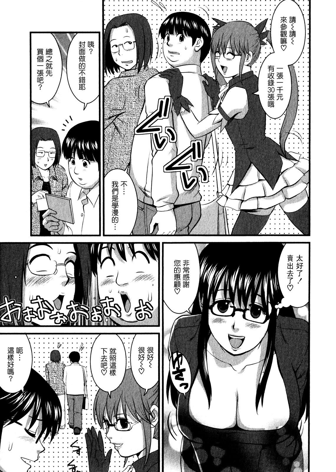 Otaku no Megami-san 1 116