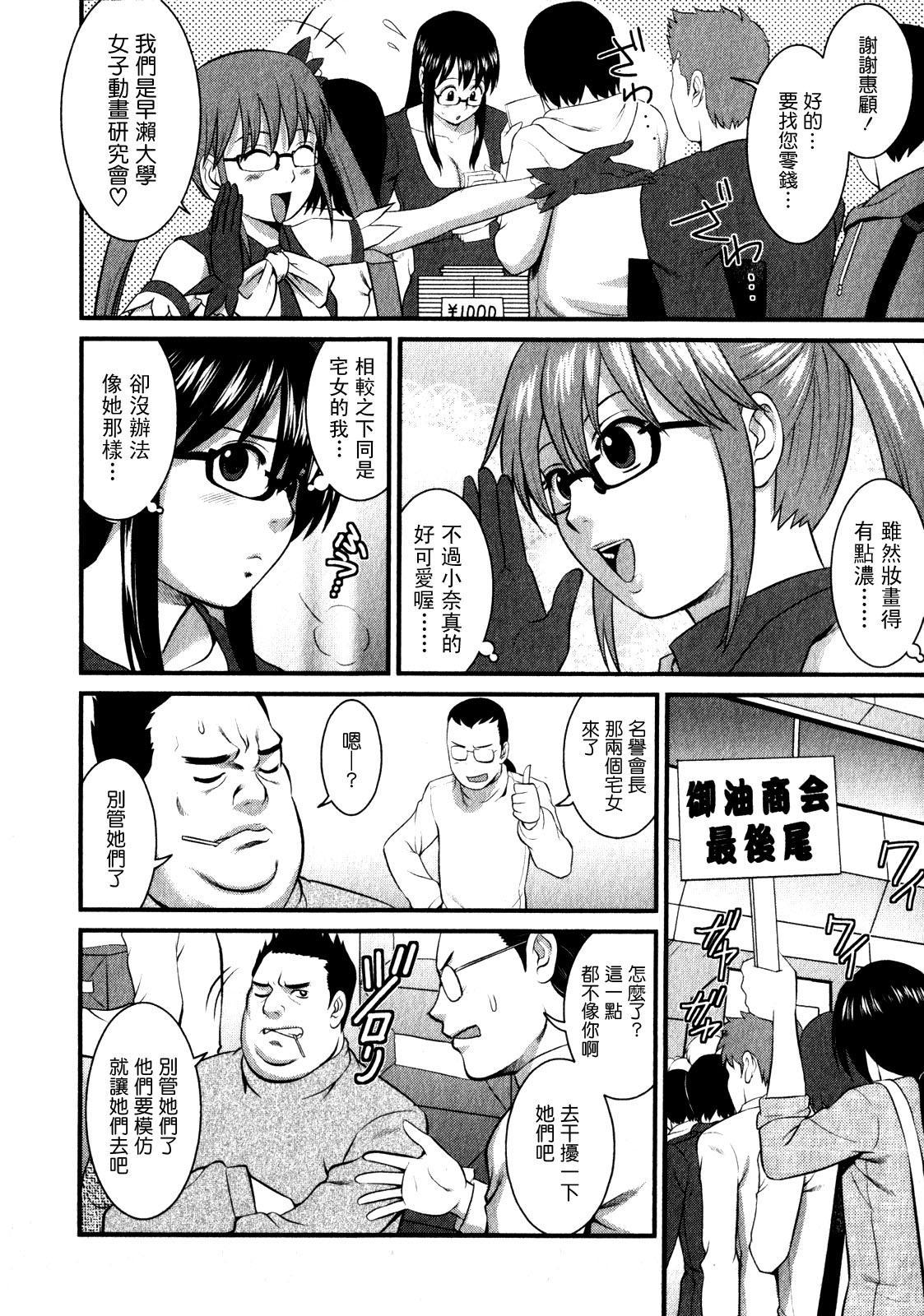 Otaku no Megami-san 1 117
