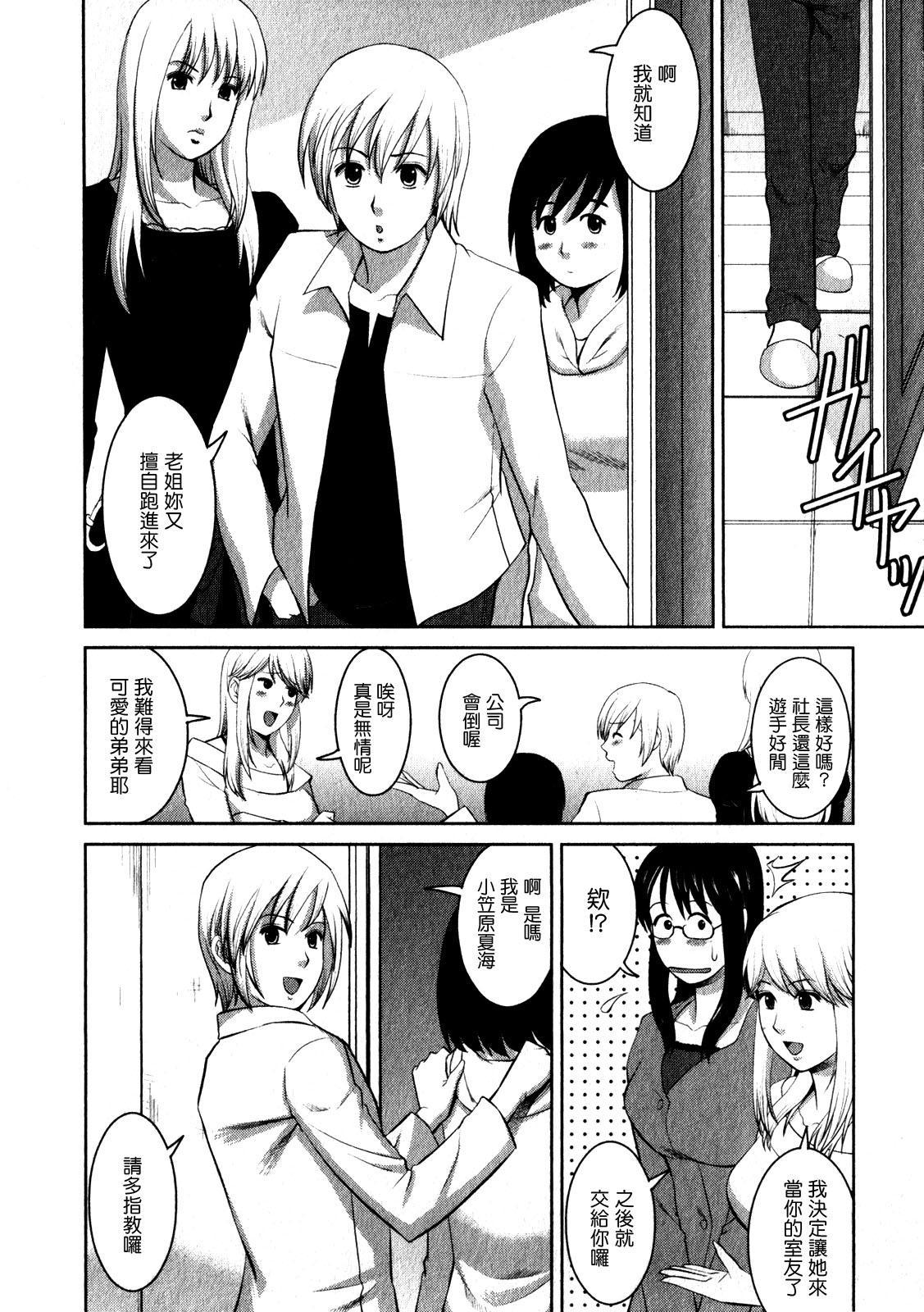 Otaku no Megami-san 1 11
