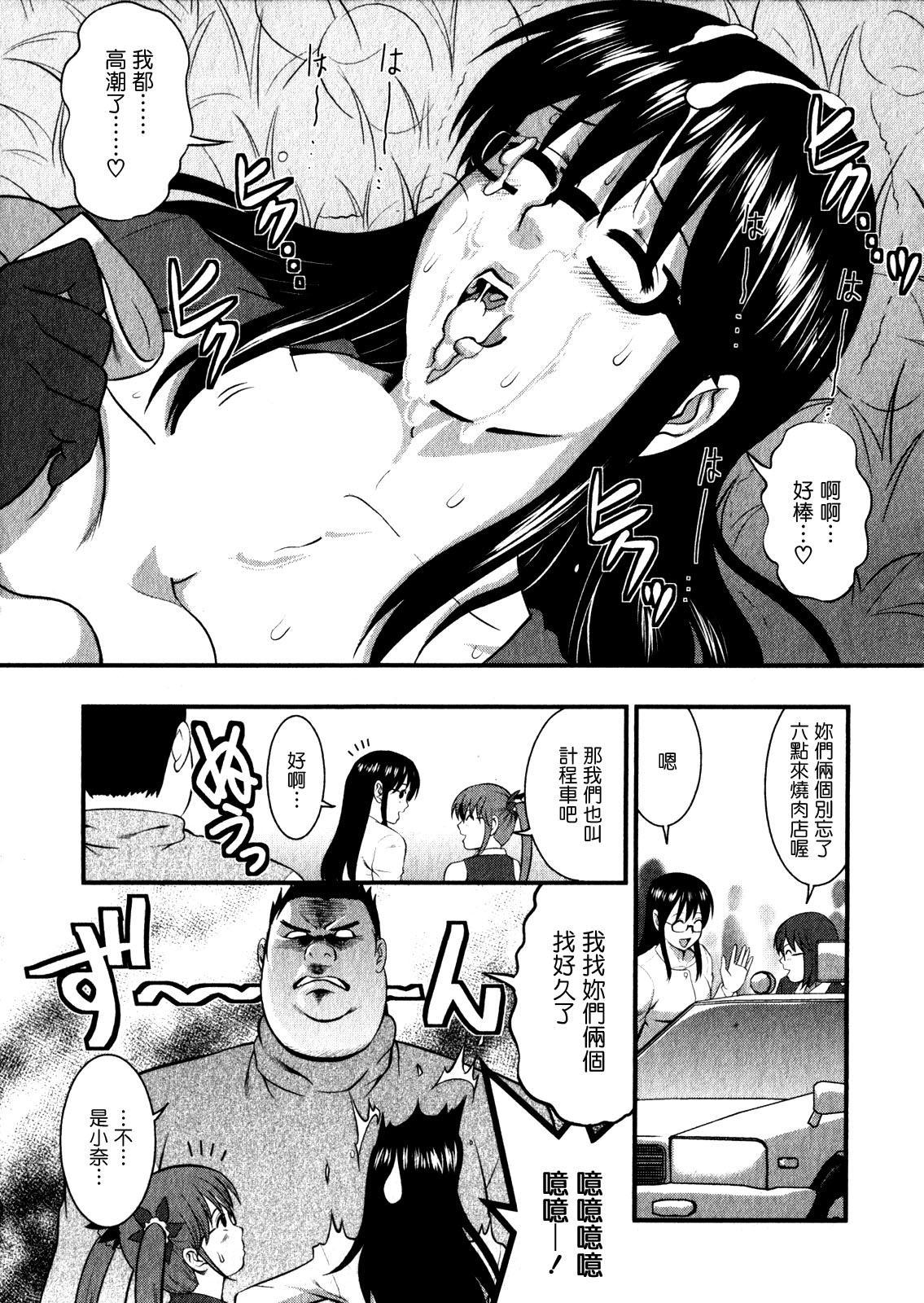 Otaku no Megami-san 1 124