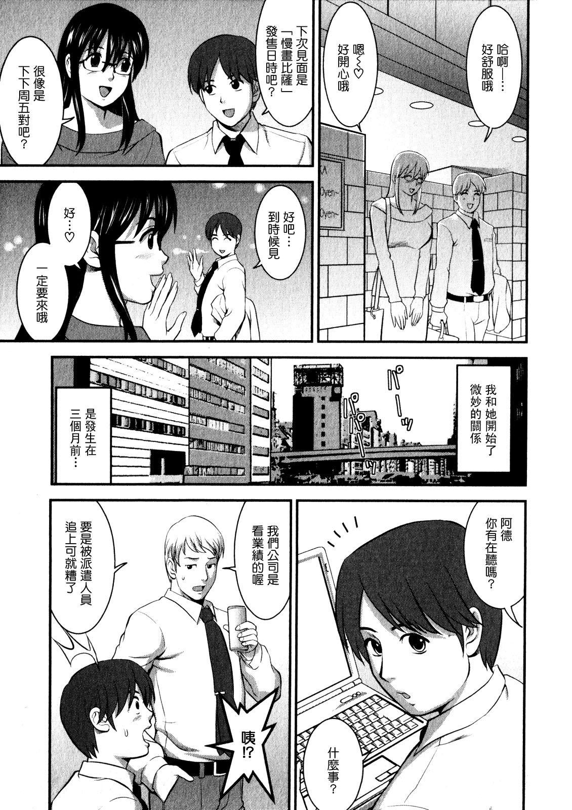 Otaku no Megami-san 1 130