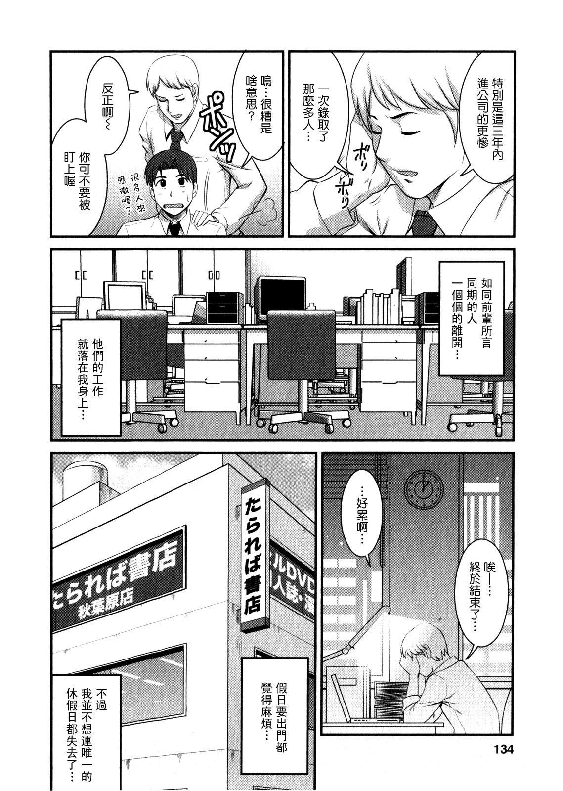 Otaku no Megami-san 1 131